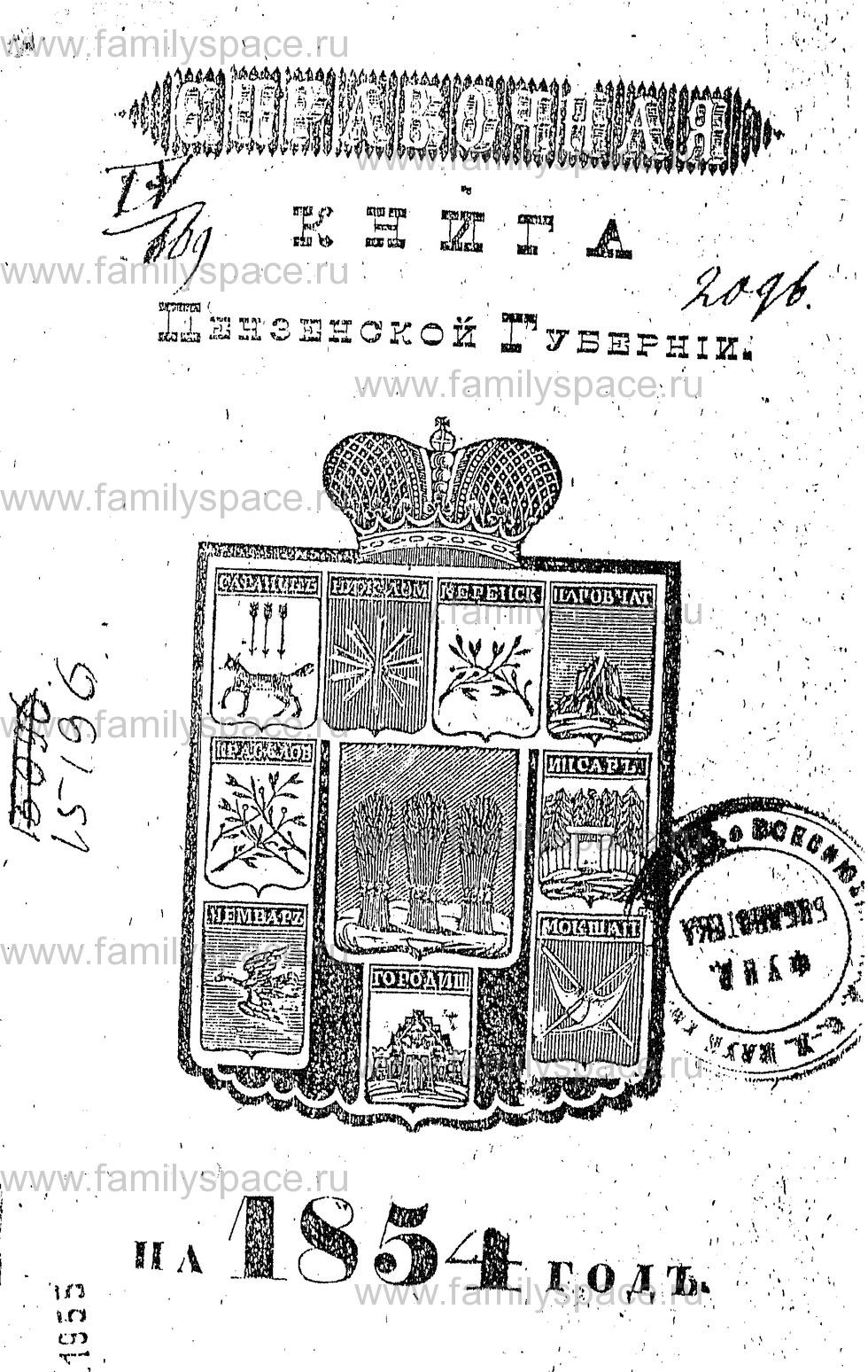 Поиск по фамилии - Справочная книга Пензенской губернии на 1854 г, страница 2