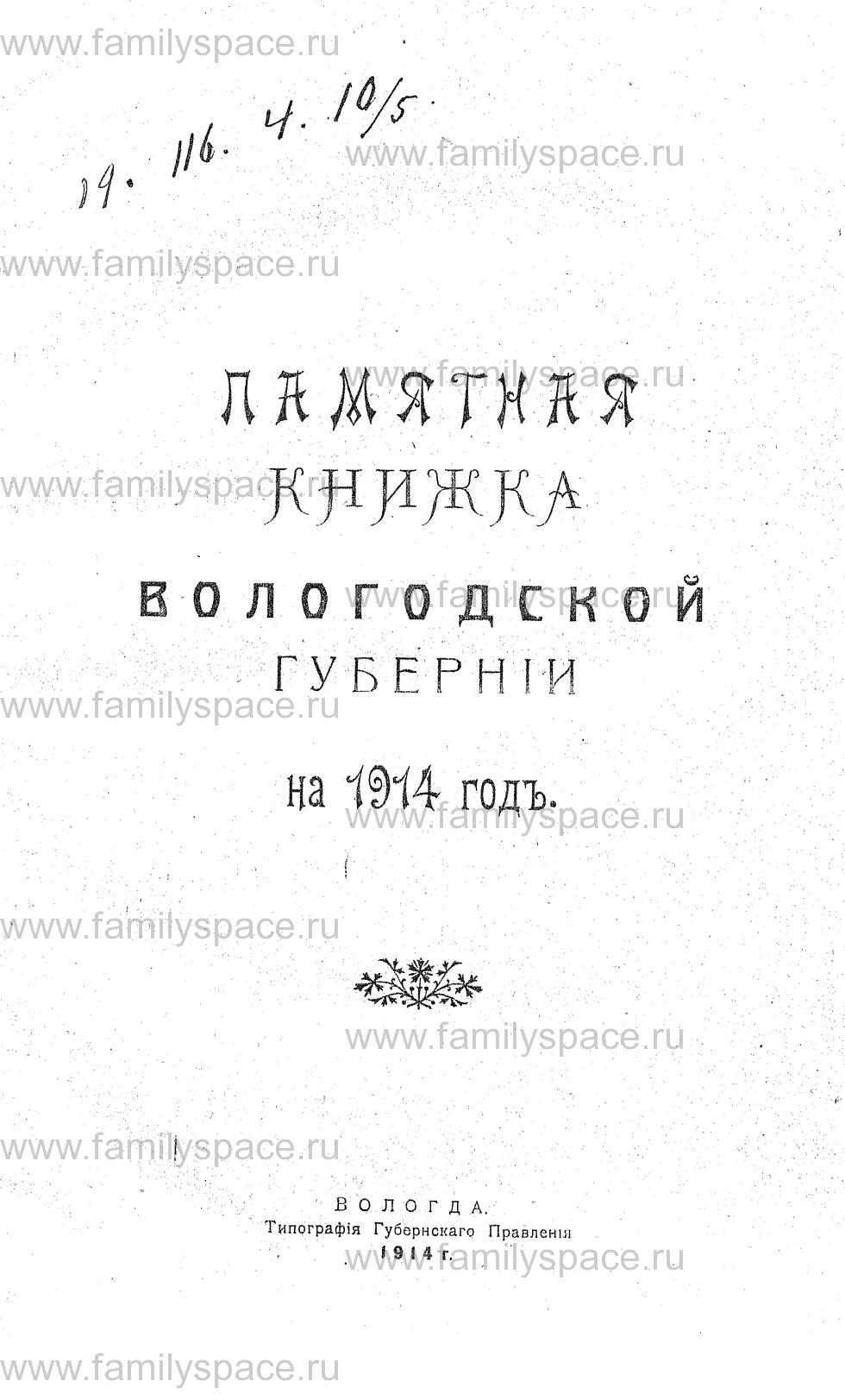 Поиск по фамилии - Памятная книжка Вологодской губернии на 1914 г, страница 1