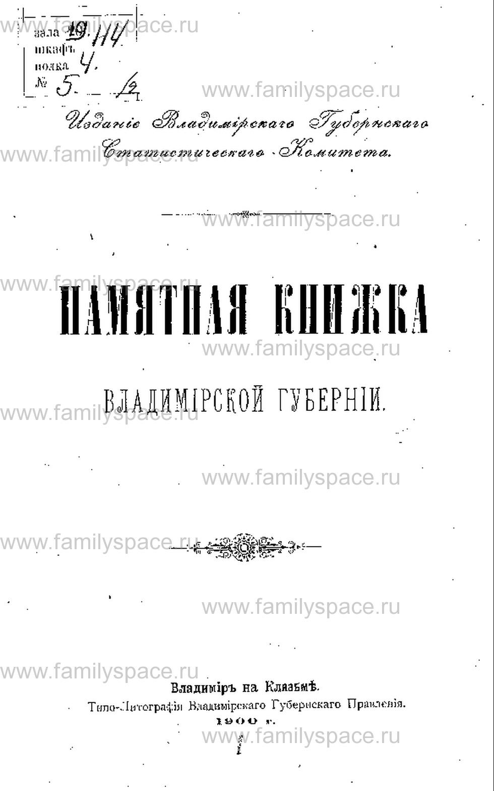 Поиск по фамилии - Памятная книжка Владимирской губернии на 1900 г, страница 1