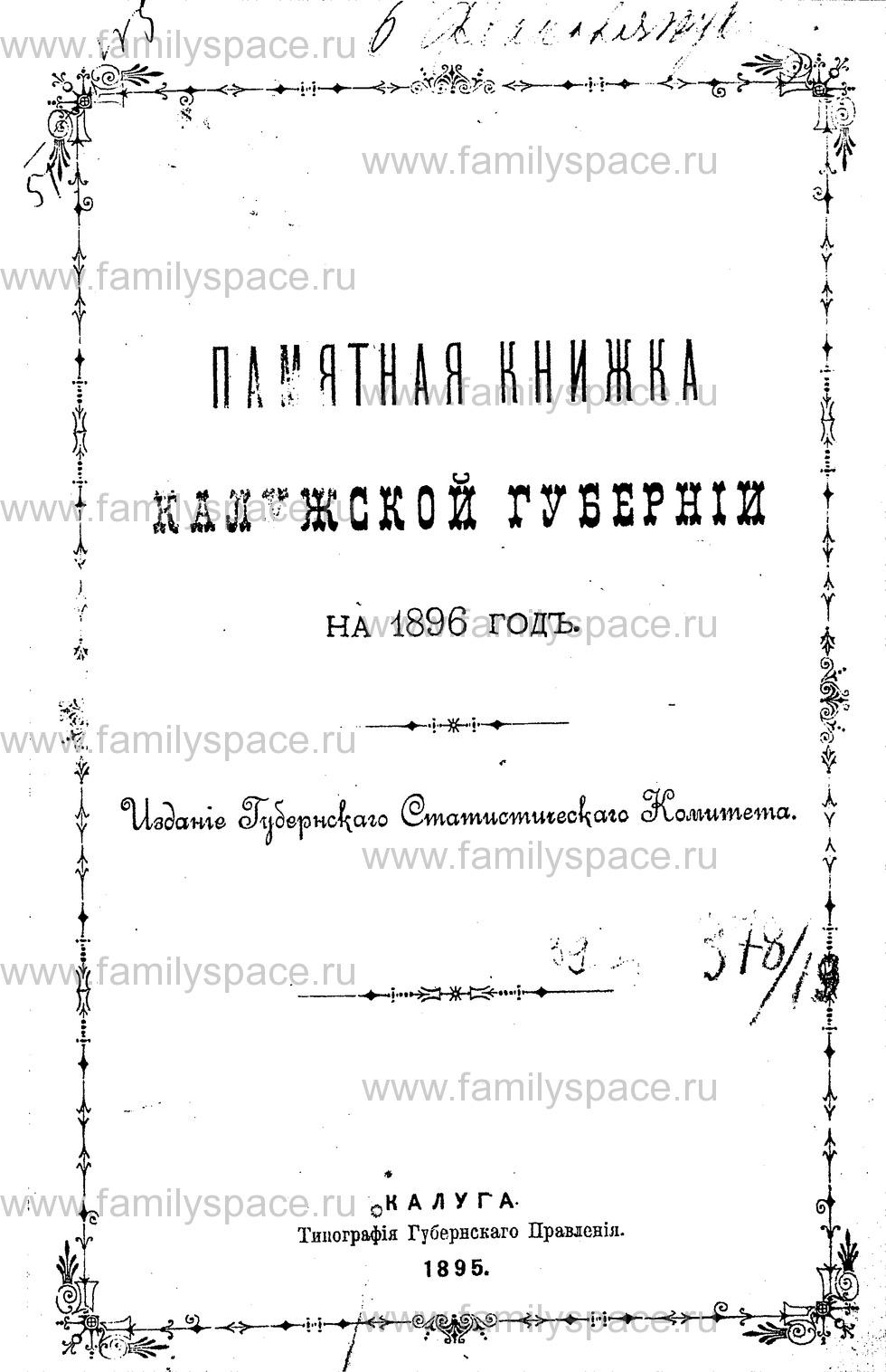Поиск по фамилии - Памятная книжка Калужской губернии на 1896 г, страница 1
