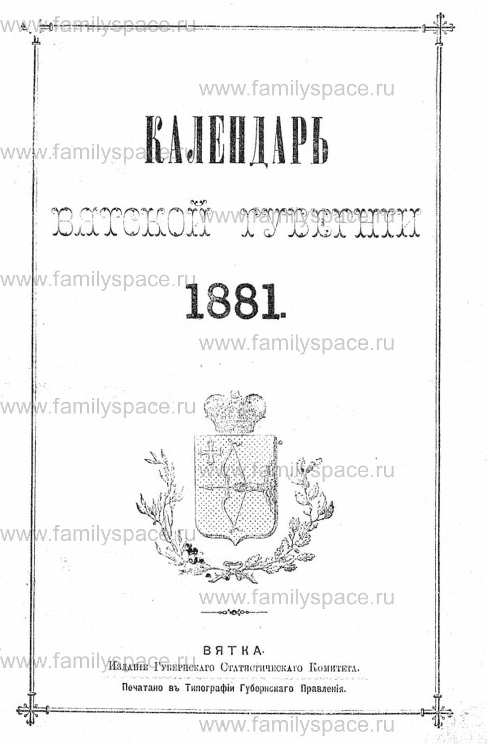 Поиск по фамилии - Памятная книжка Вятской губернии, страница 1