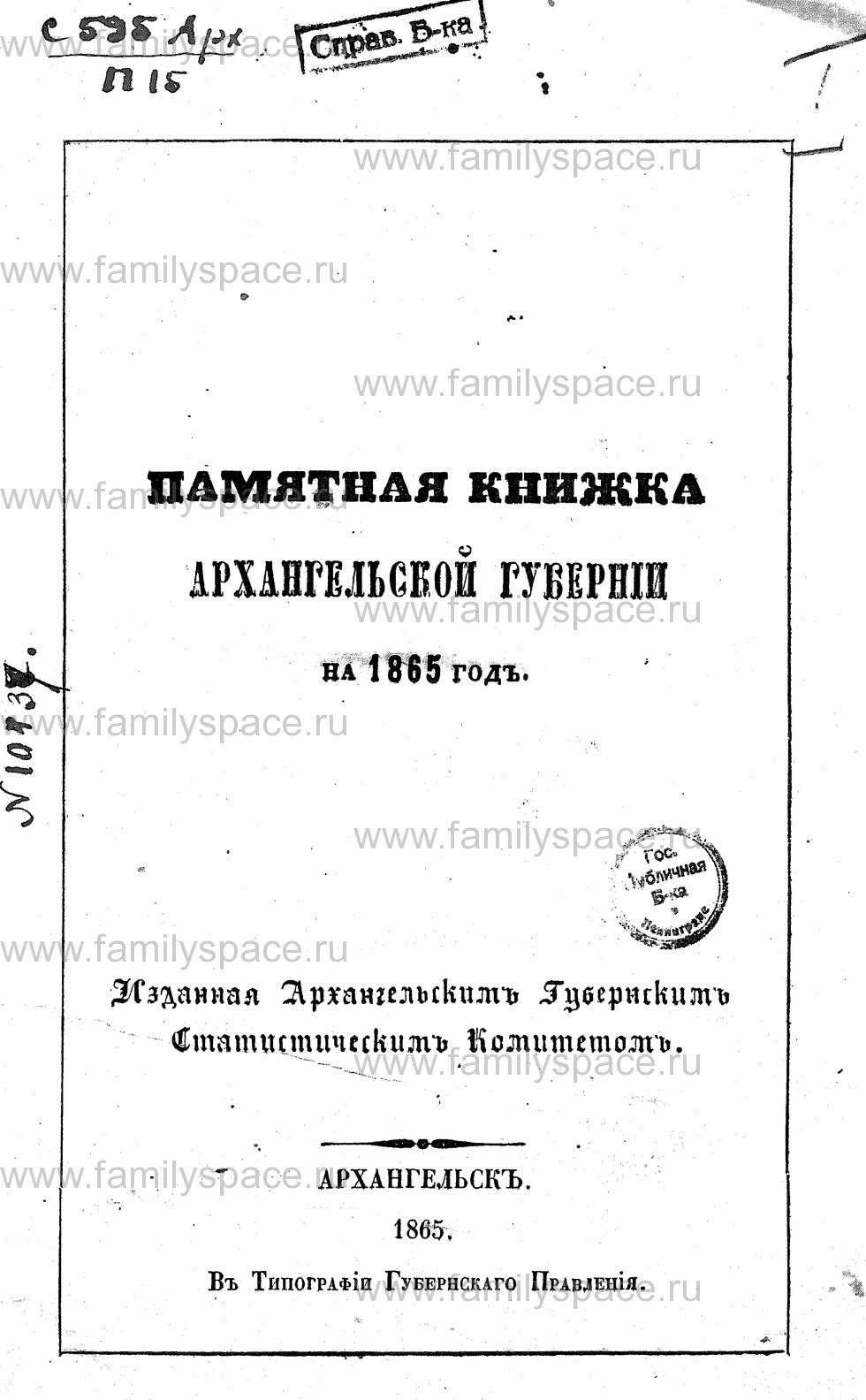 Поиск по фамилии - Памятная книжка Архангельской губернии на 1865 г, страница 1