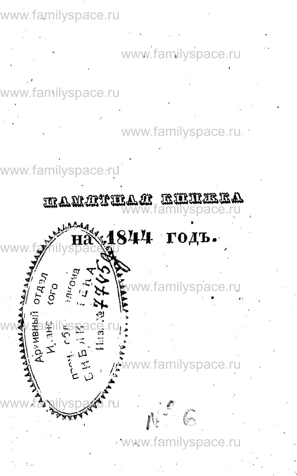 Поиск по фамилии - Памятная книжка Владимирской губернии на 1844 г, страница 1