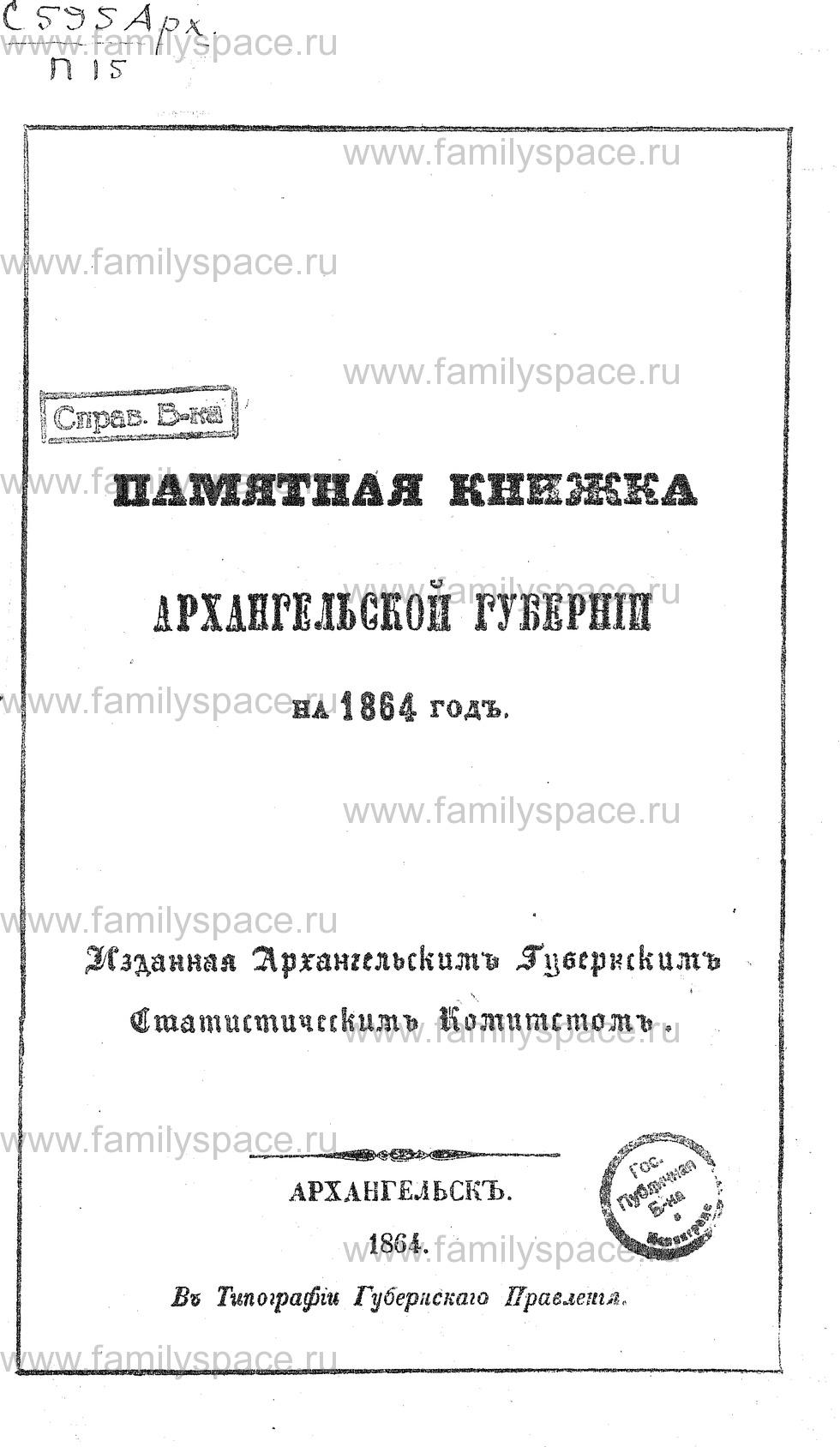 Поиск по фамилии - Памятная книжка Архангельской губернии на 1864 г, страница 1