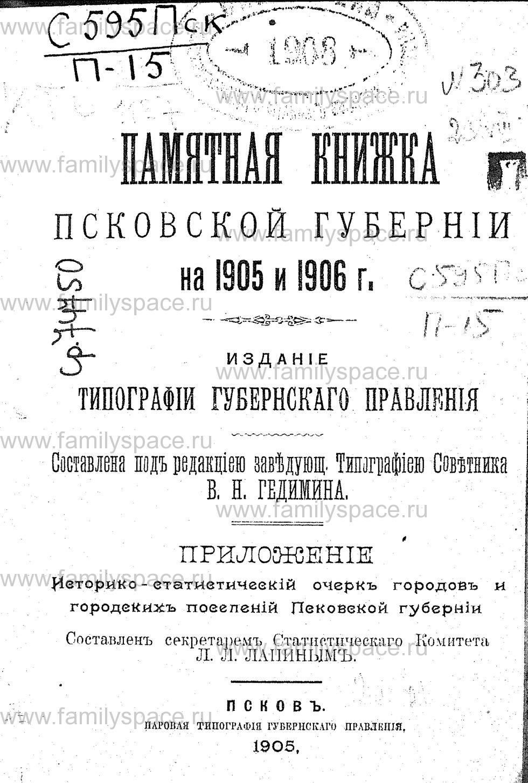 Поиск по фамилии - Памятная книжка Псковской губернии на 1905-1906 гг, страница 1
