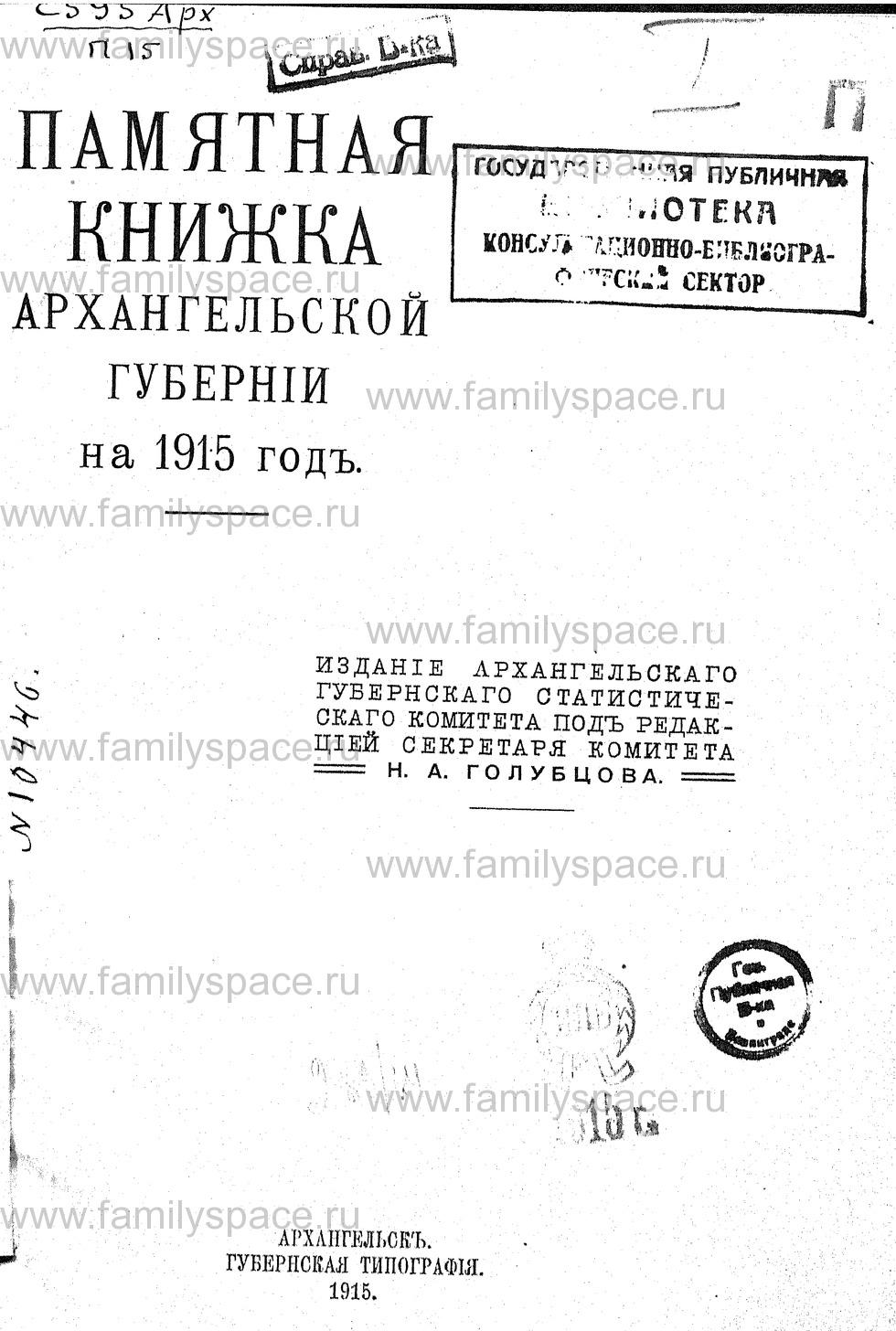 Поиск по фамилии - Памятная книжка Архангельской губернии на 1915 г, страница 1