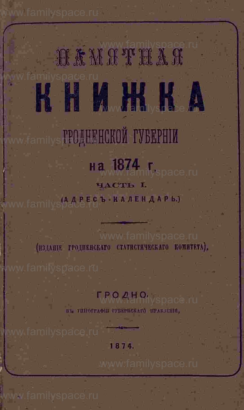 Поиск по фамилии - Памятная книжка Гродненской губернии на 1874 год, часть 1, страница 3