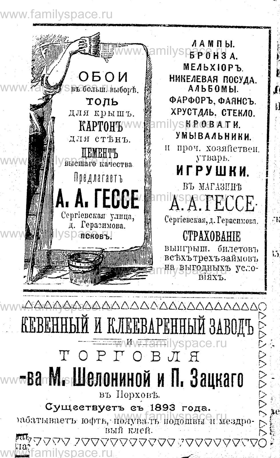 Поиск по фамилии - Адрес-календарь Псковской губернии на 1903 г, страница 1