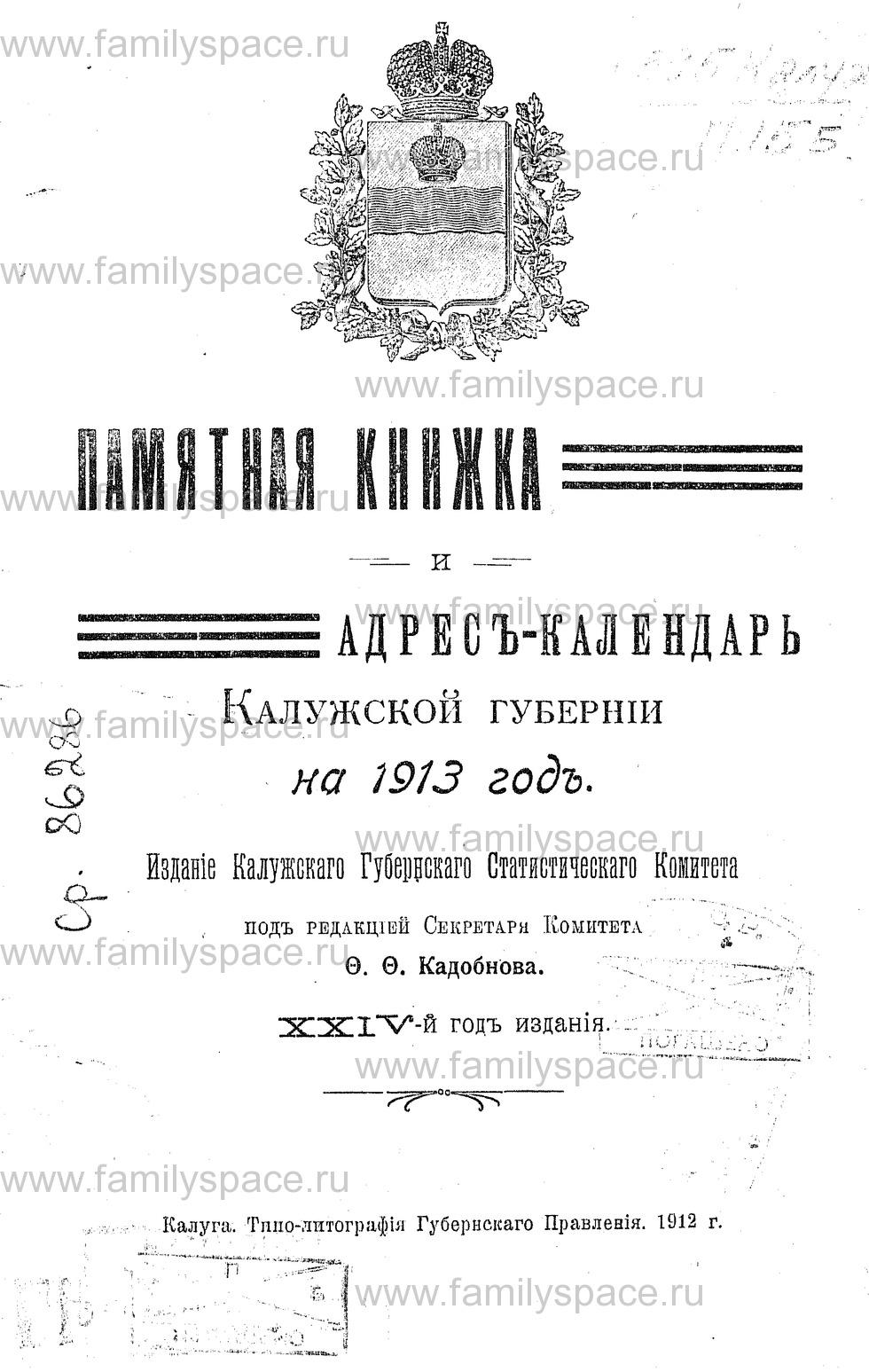 Поиск по фамилии - Памятная книжка и адрес-календарь Калужской губернии на 1913 г, страница 1