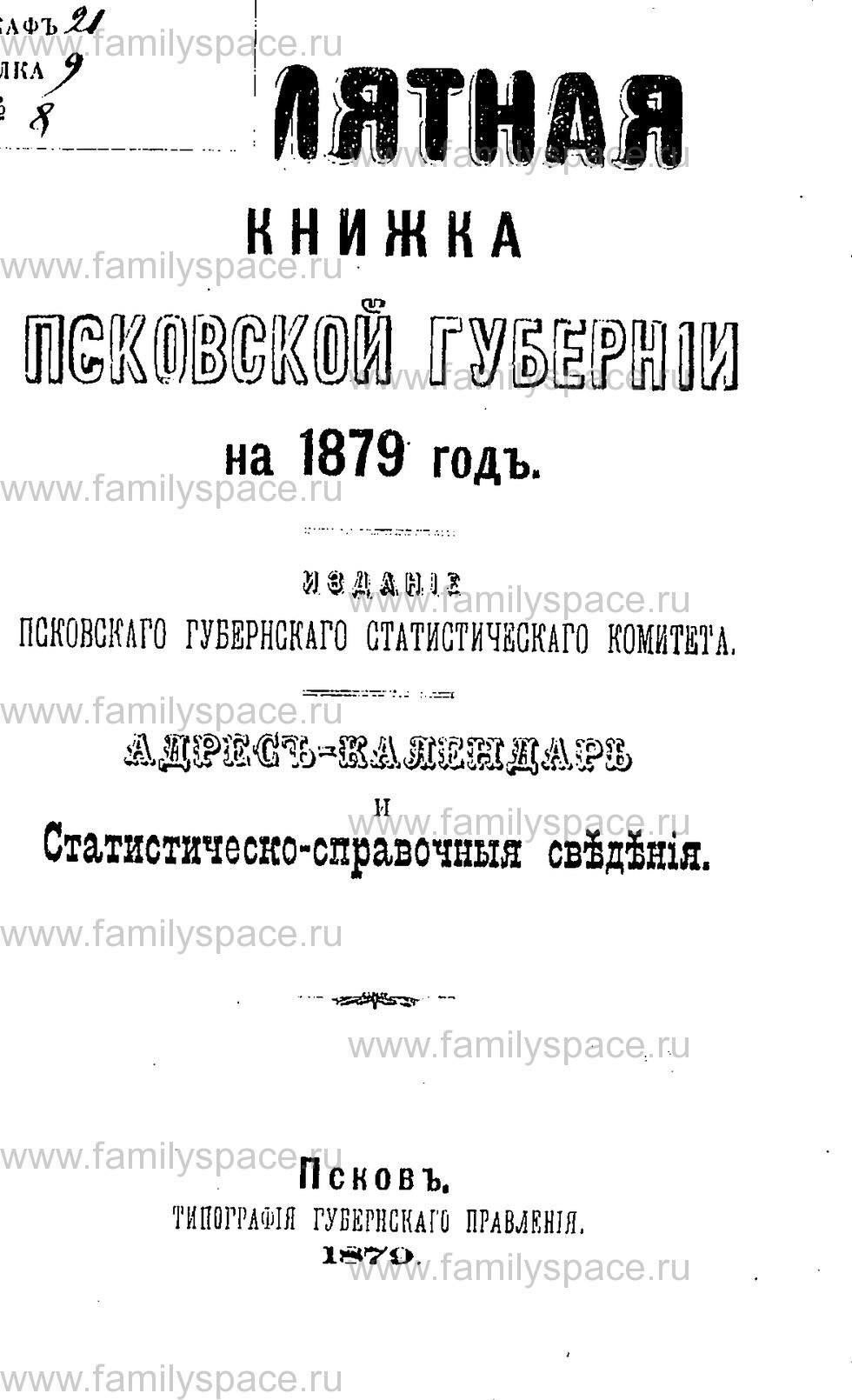 Поиск по фамилии - Памятная книжка Псковской губернии на 1879 г, страница 1