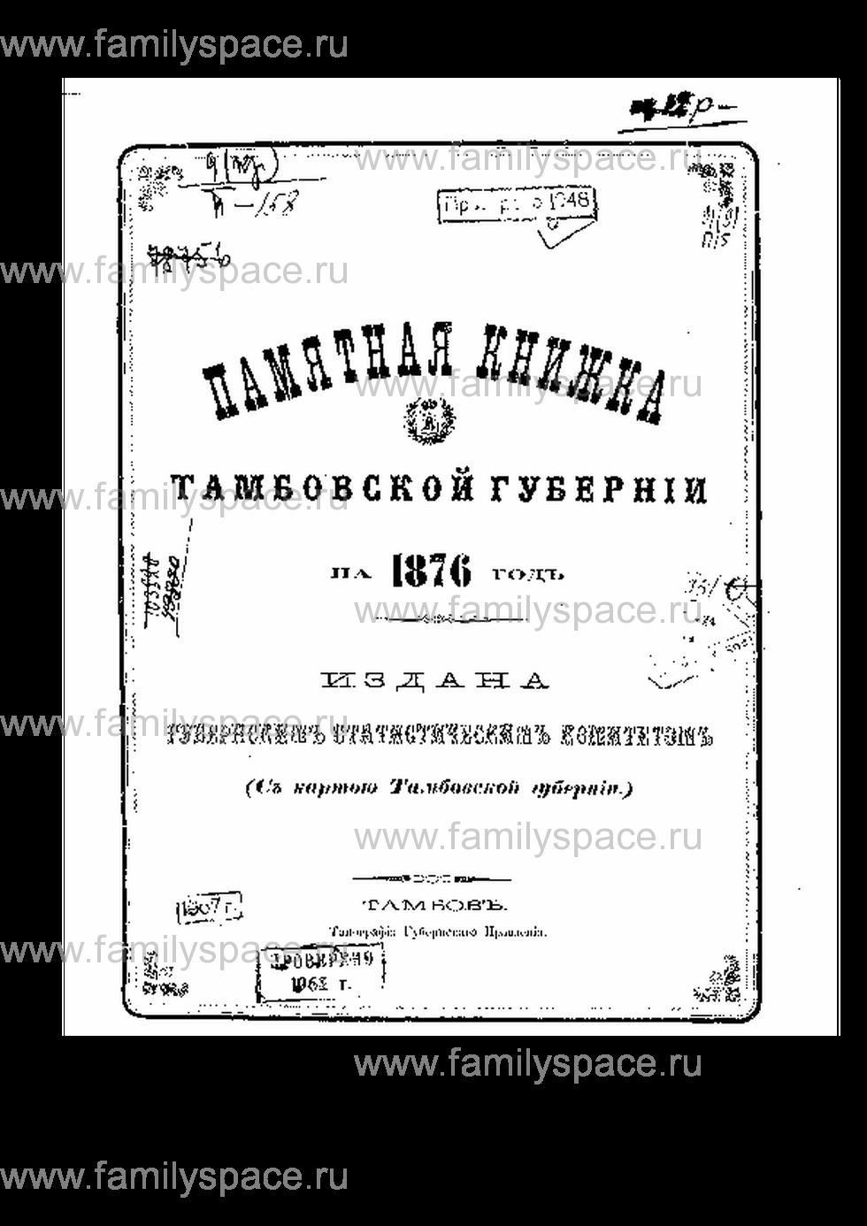 Поиск по фамилии - Памятная книжка Тамбовской губернии на 1876 г, страница 1