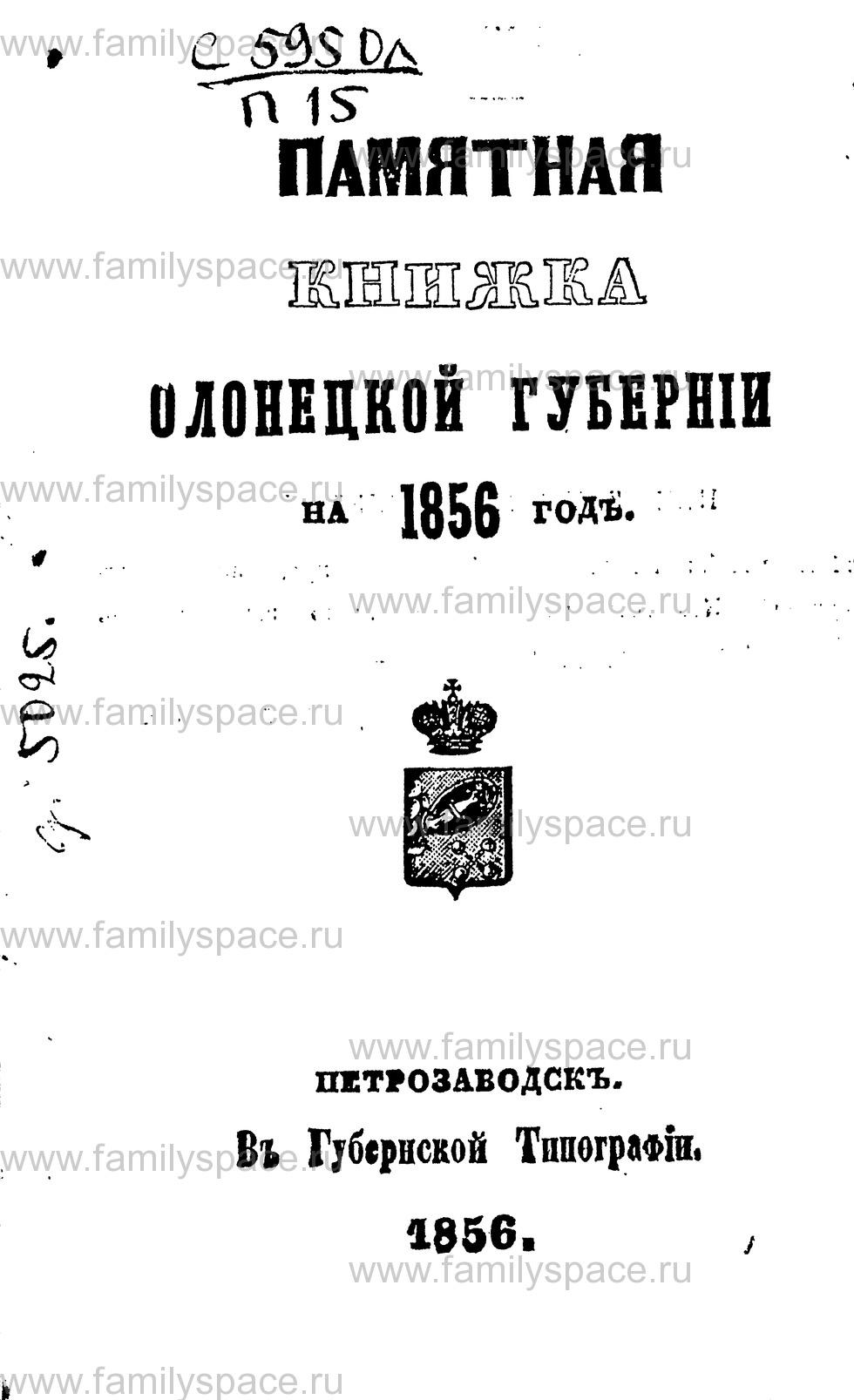 Поиск по фамилии - Памятная книжка Олонецкой губернии на 1856 г, страница 1