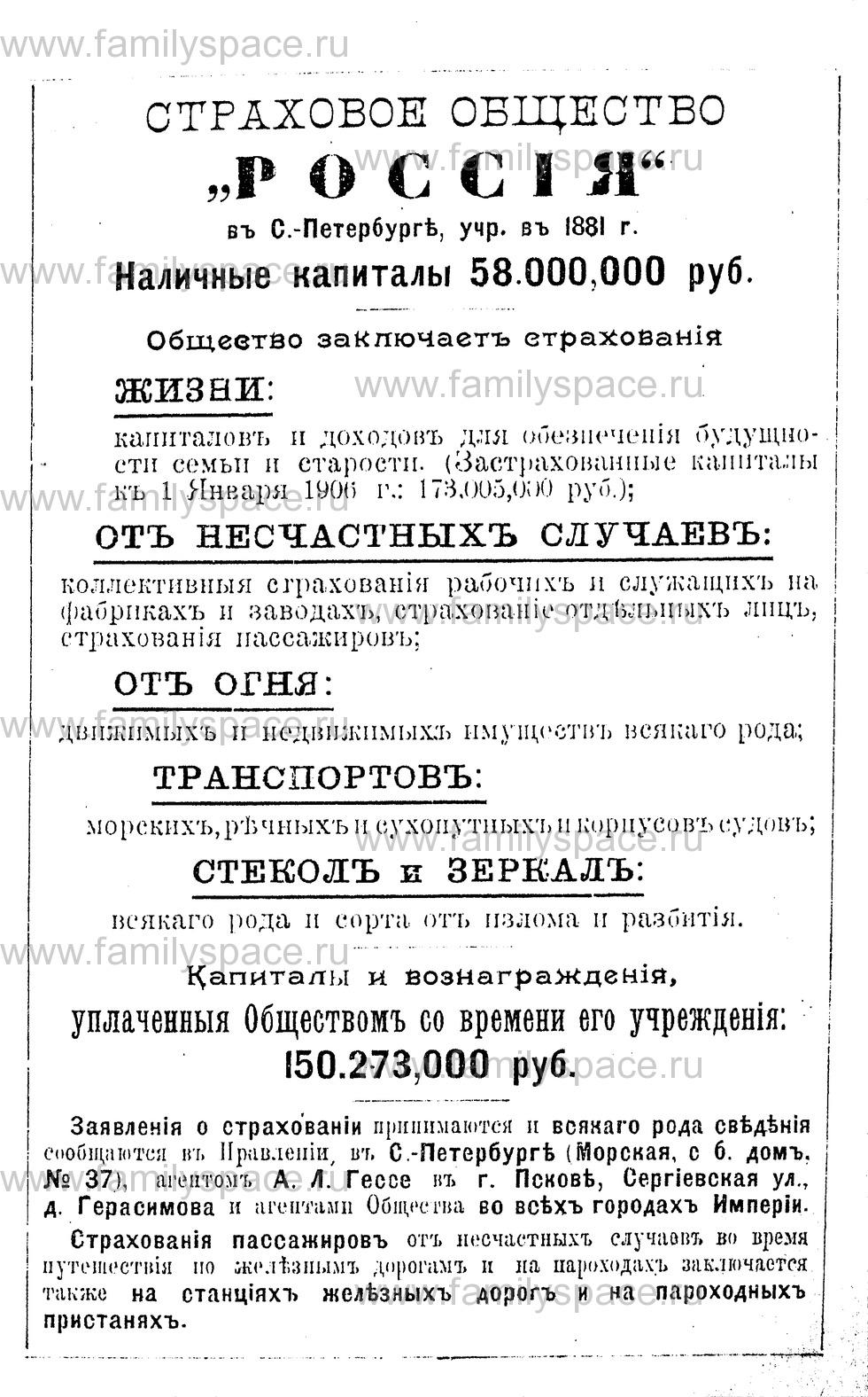 Поиск по фамилии - Памятная книжка Псковской губернии на 1907 г, страница 1
