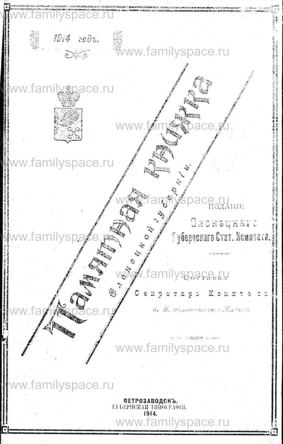 Поиск по фамилии - Памятная книжка Олонецкой губернии на 1914 г, страница 1