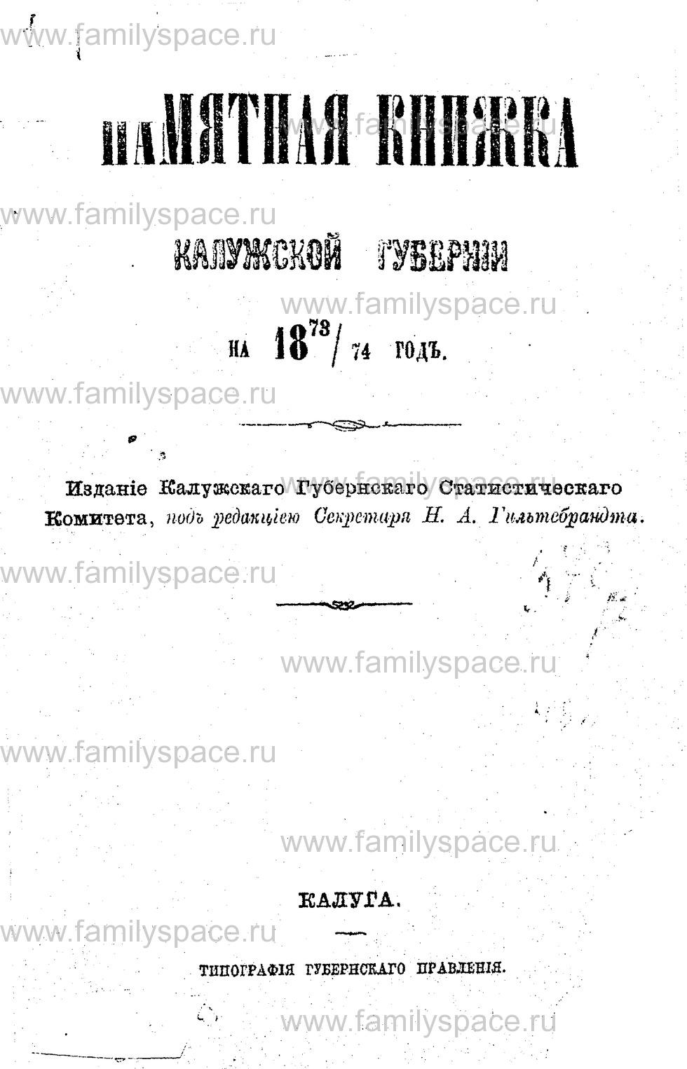 Поиск по фамилии - Памятная книжка Калужской губернии на 1873 г, страница 1