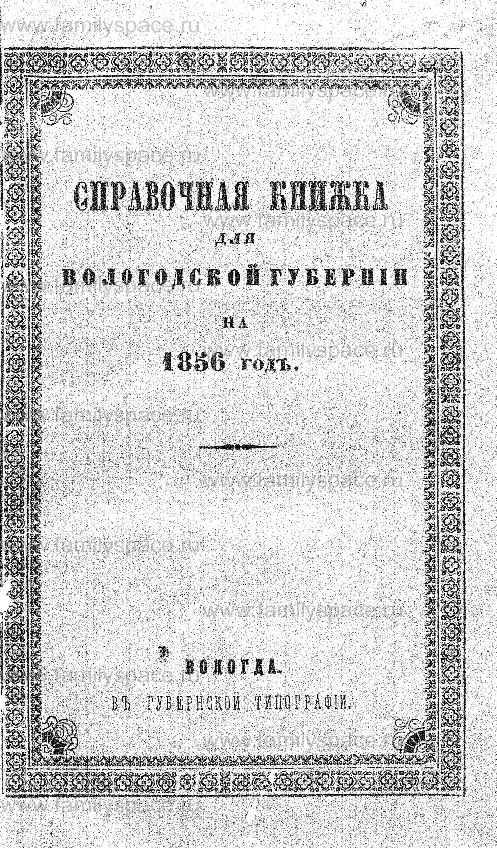 Поиск по фамилии - Справочная книжка Вологодской губернии на 1856 г, страница 1