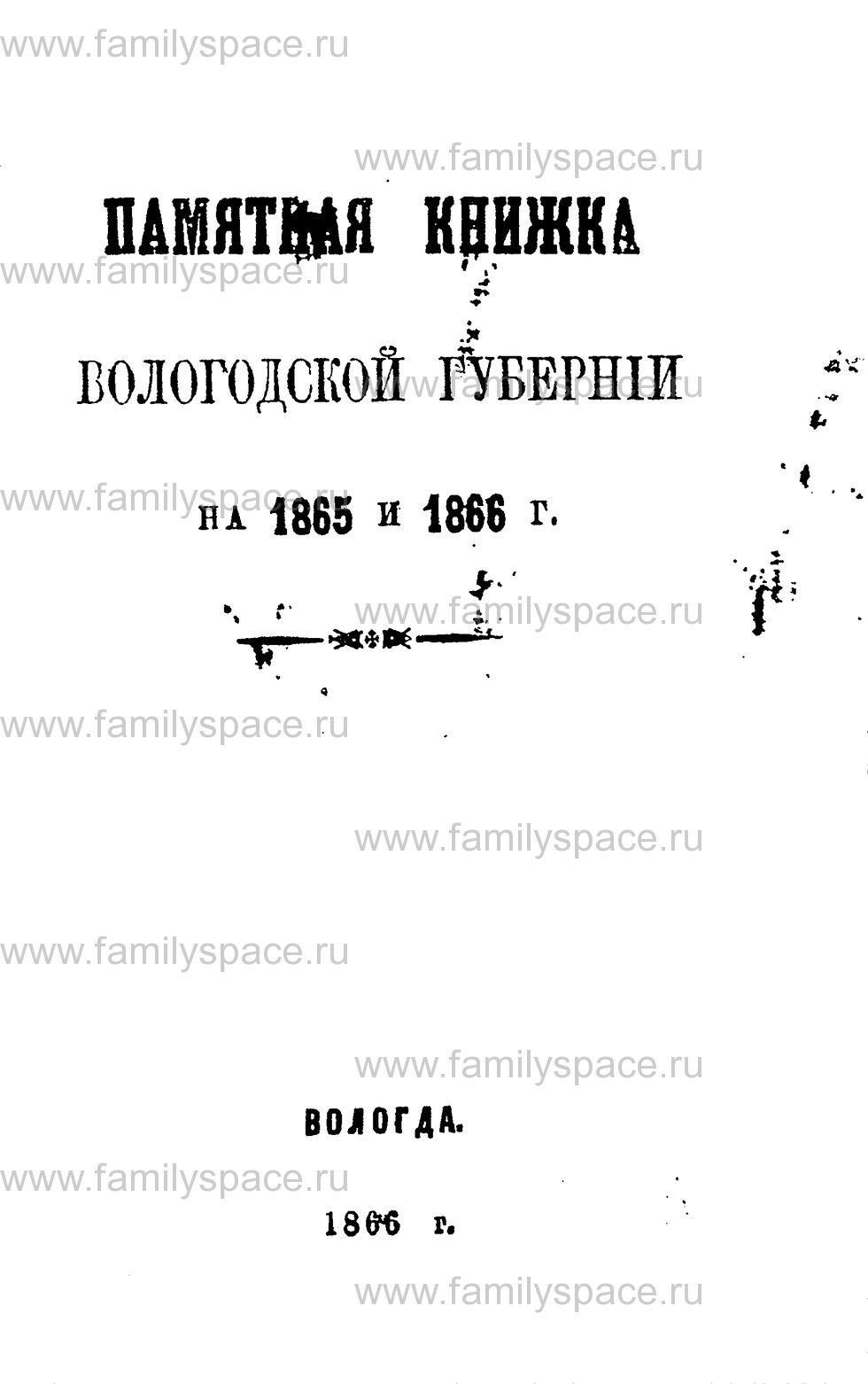 Поиск по фамилии - Памятная книжка Вологодской губернии на 1865-1866 гг, страница 1