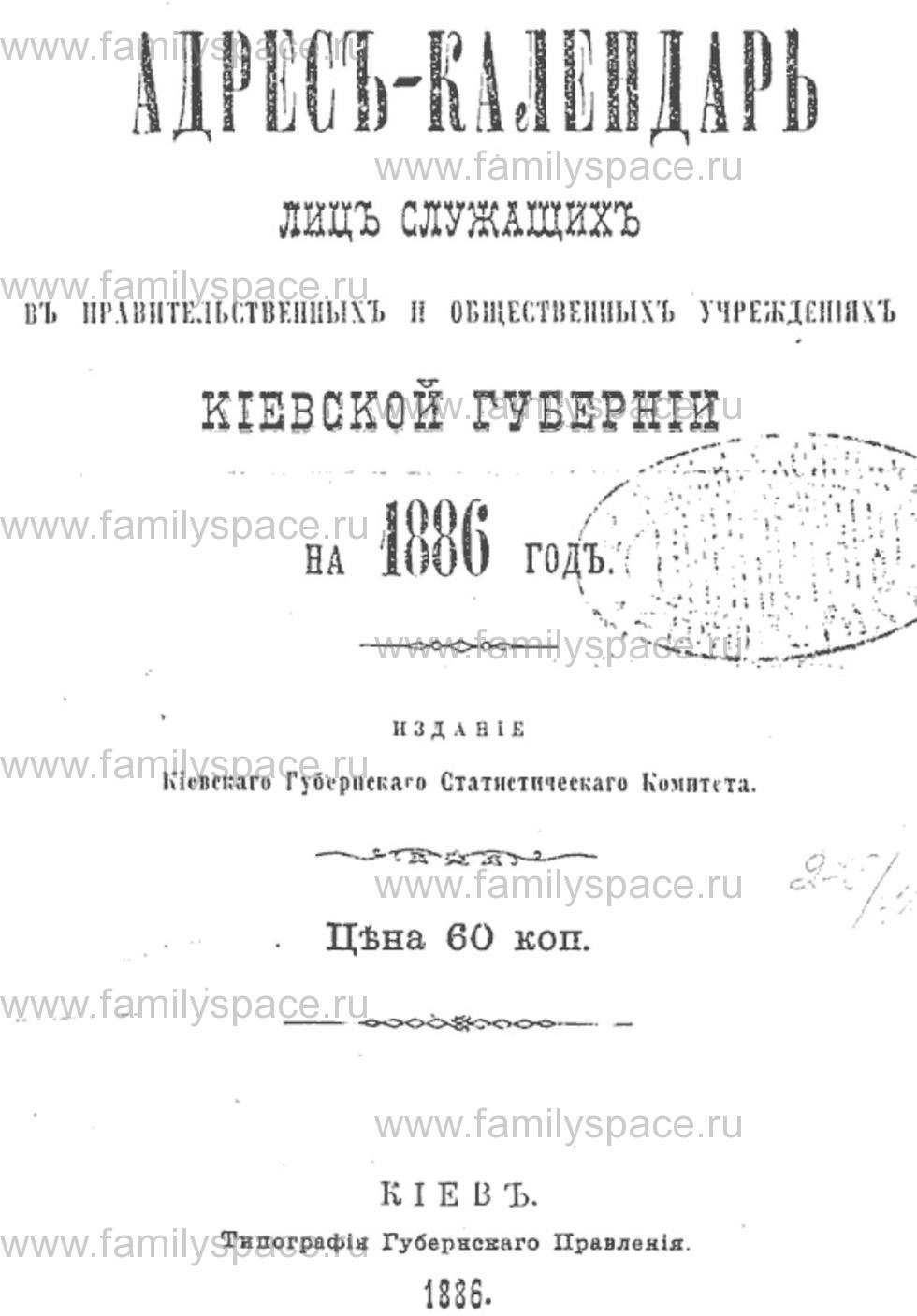 Поиск по фамилии - Адрес-календарь Киевской губернии на 1886 год, страница 3
