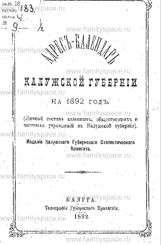 Поиск по фамилии - Адрес-календарь Калужской губернии на 1892 г, страница 1
