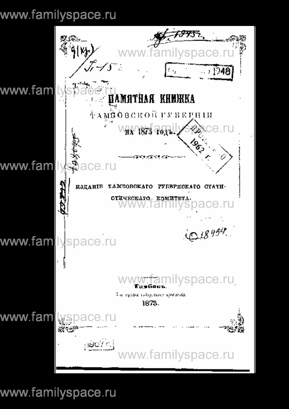 Поиск по фамилии - Памятная книжка Тамбовской губернии на 1873 г, страница 1