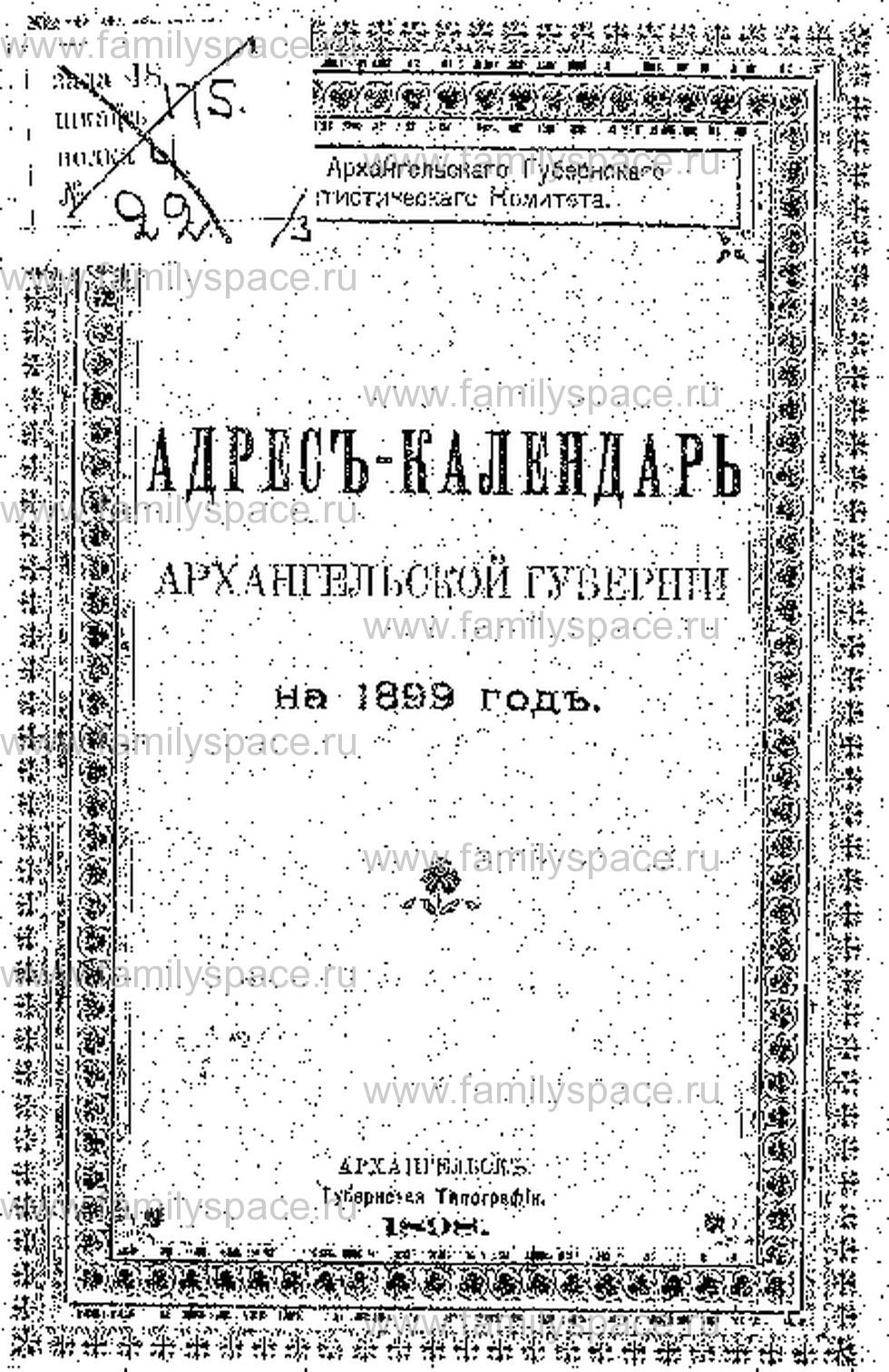 Поиск по фамилии - Адрес-календарь Архангельской губернии на 1899 г, страница 1