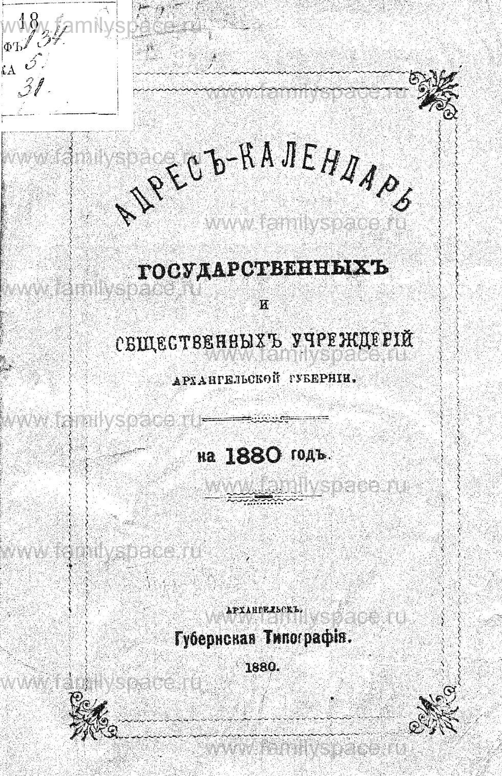Поиск по фамилии - Адрес-календарь Архангельской губернии на 1880 г, страница 1