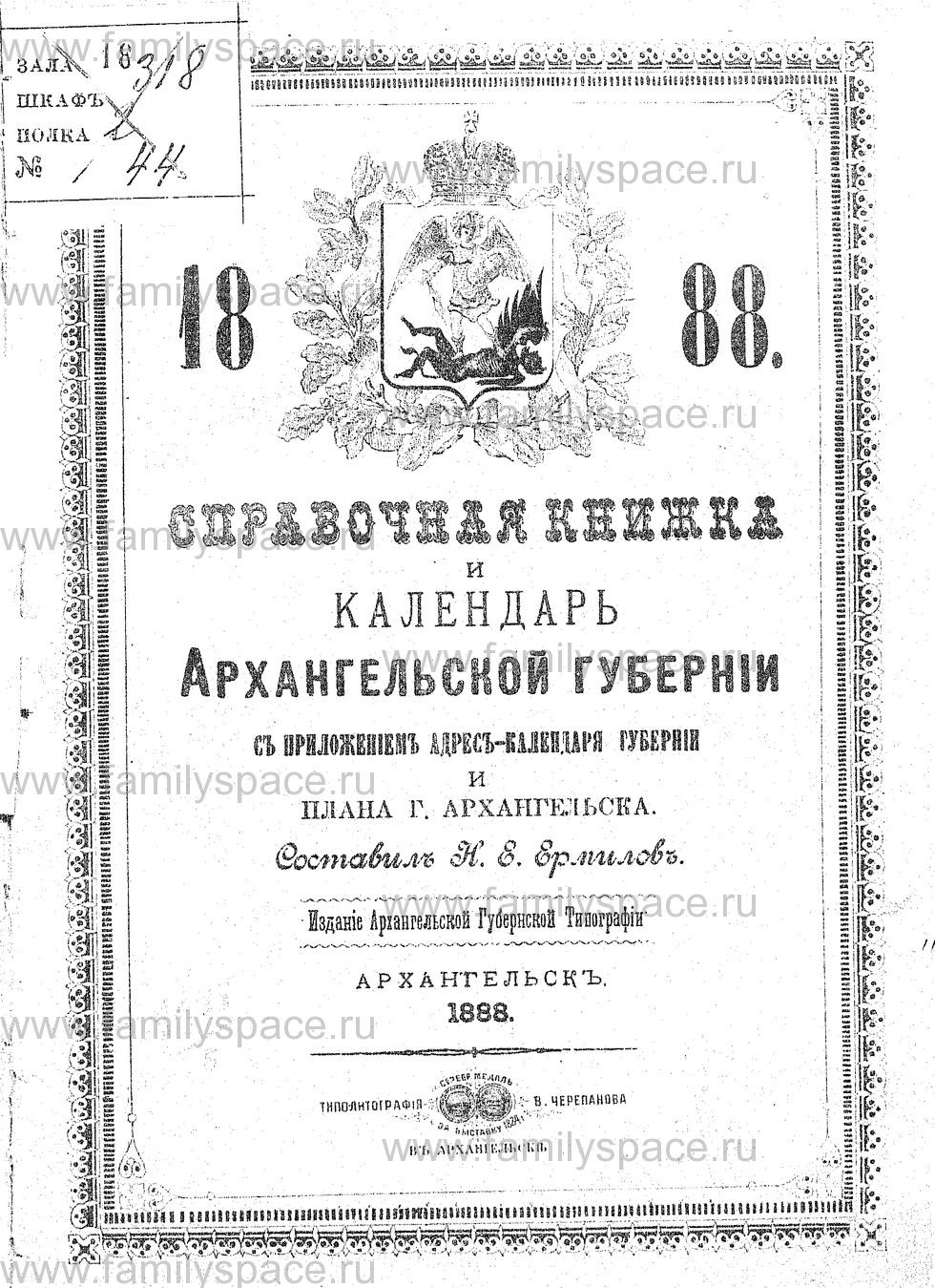 Поиск по фамилии - Справочная книжка и календарь Архангельской губернии на 1888 г, страница 1
