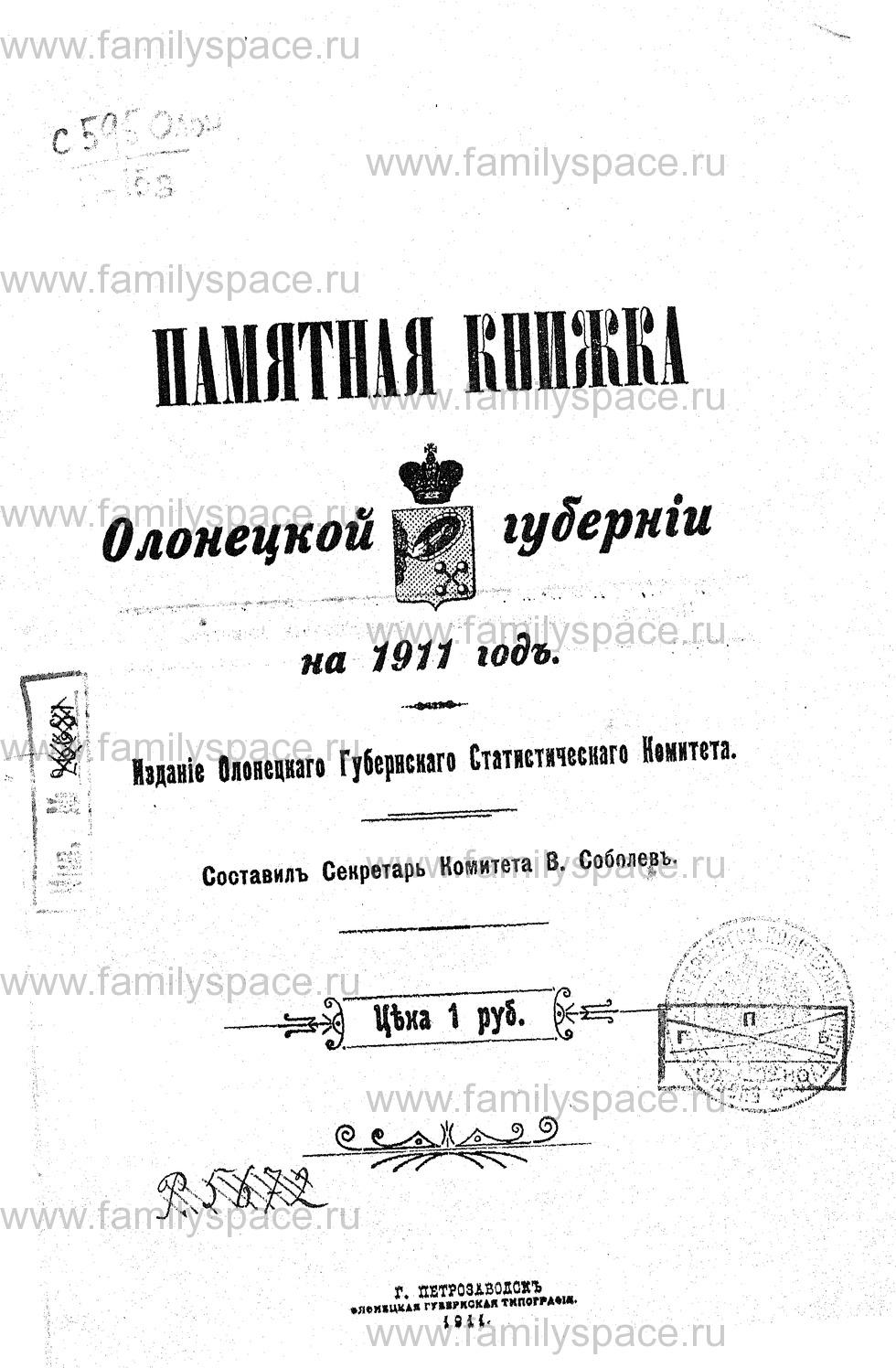 Поиск по фамилии - Памятная книжка Олонецкой губернии на 1911 г, страница 1