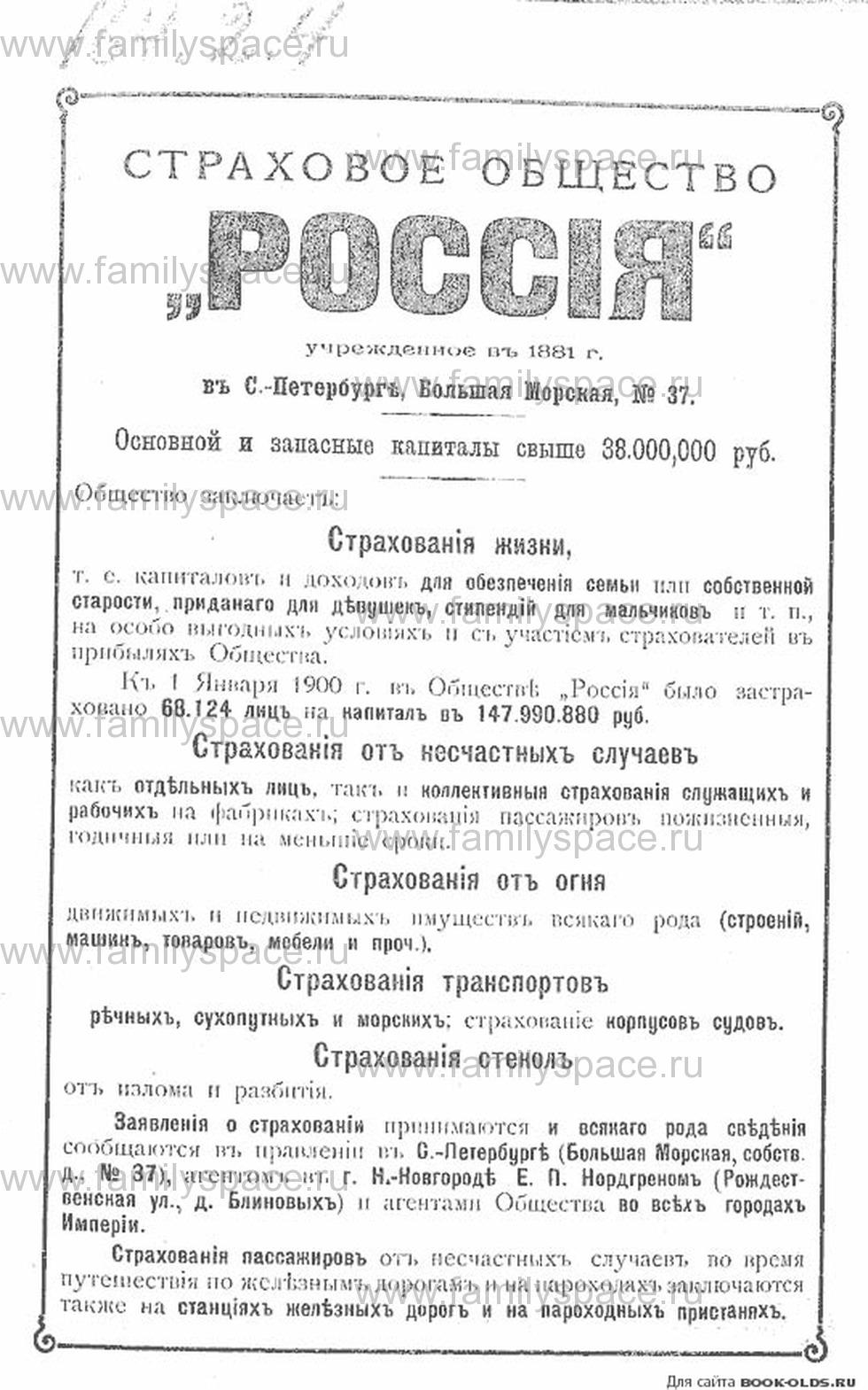 Поиск по фамилии - Адрес-календарь Нижегородской губернии на 1901 г, страница 1