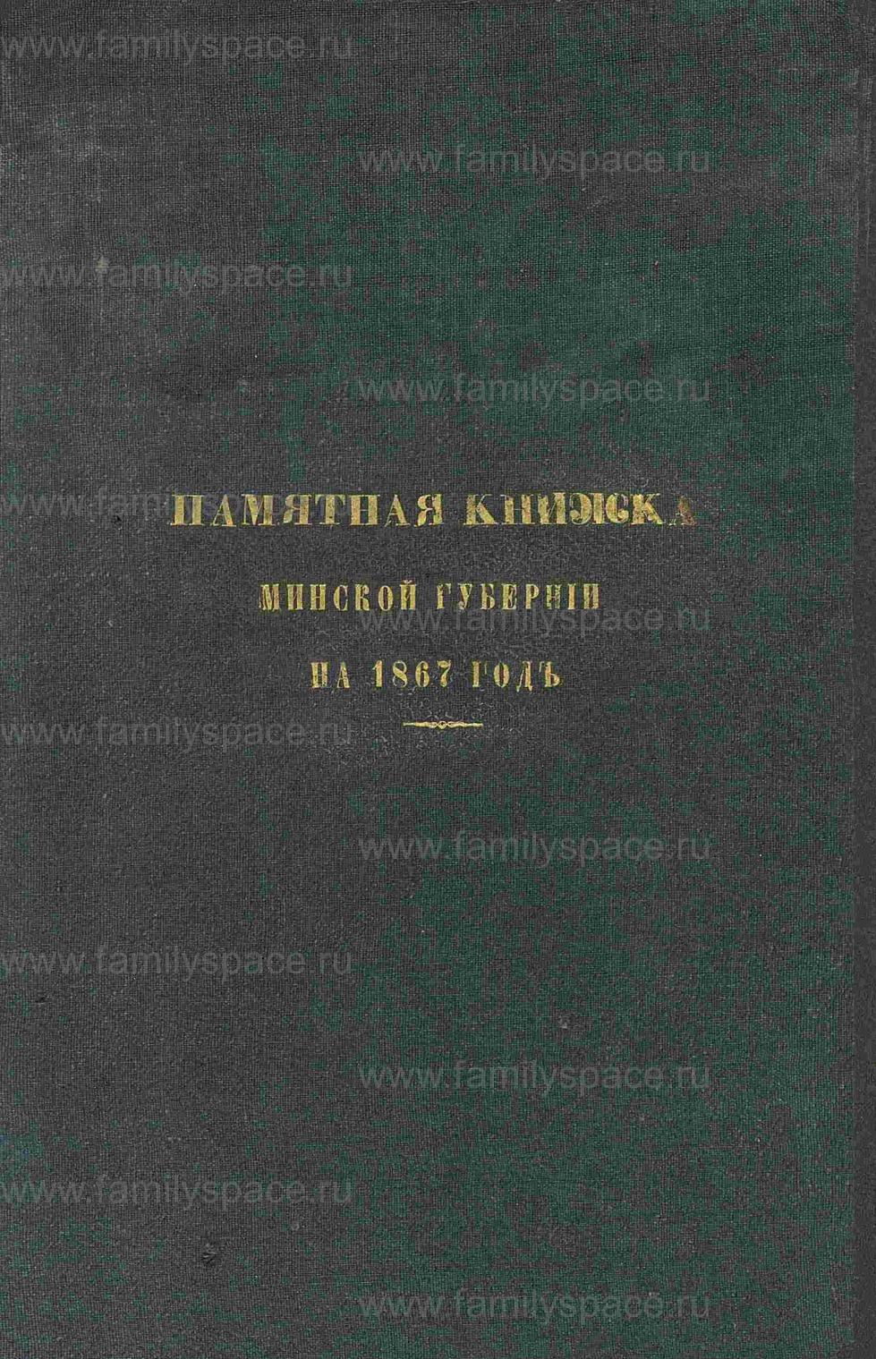 Поиск по фамилии - Памятная книжка Минской губернии на 1867 год, страница 1