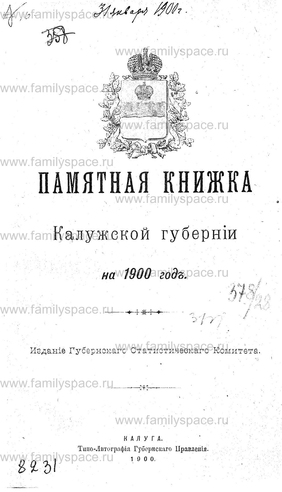 Поиск по фамилии - Памятная книжка Калужской губернии на 1900 г, страница 1