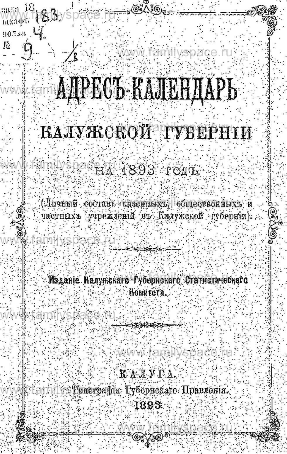 Поиск по фамилии - Адрес-календарь Калужской губернии на 1893 г, страница 1
