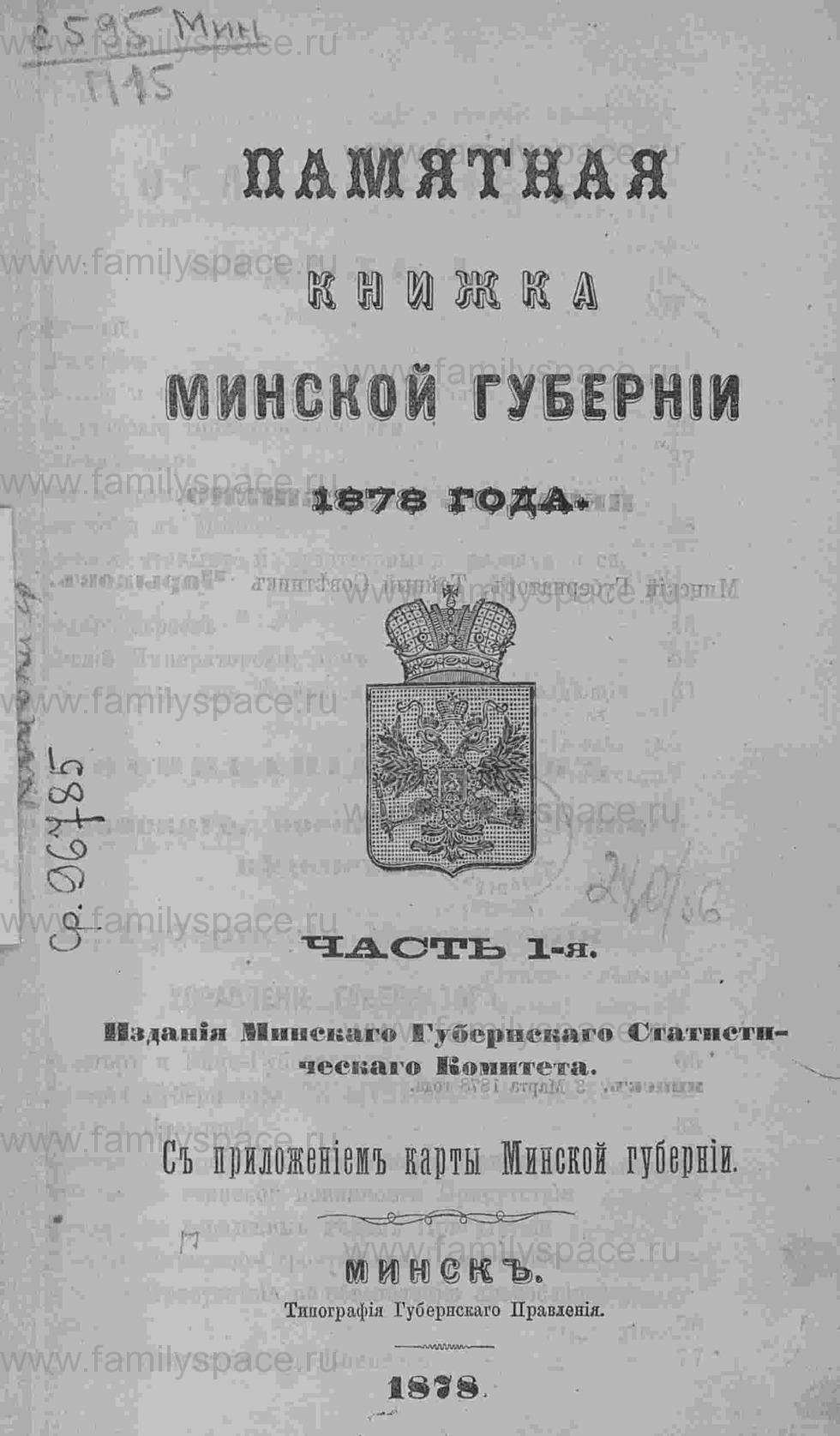 Поиск по фамилии - Памятная книжка Минской губернии на 1878 год, часть 1, страница 3