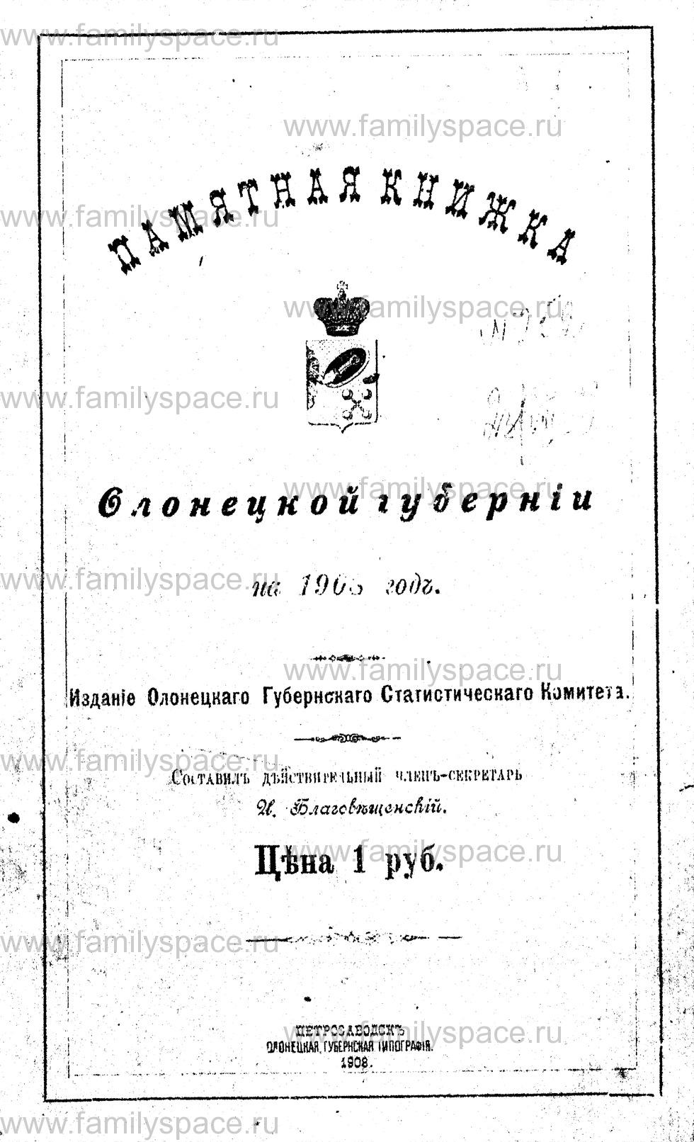 Поиск по фамилии - Памятная книжка Олонецкой губернии на 1908 г, страница 1