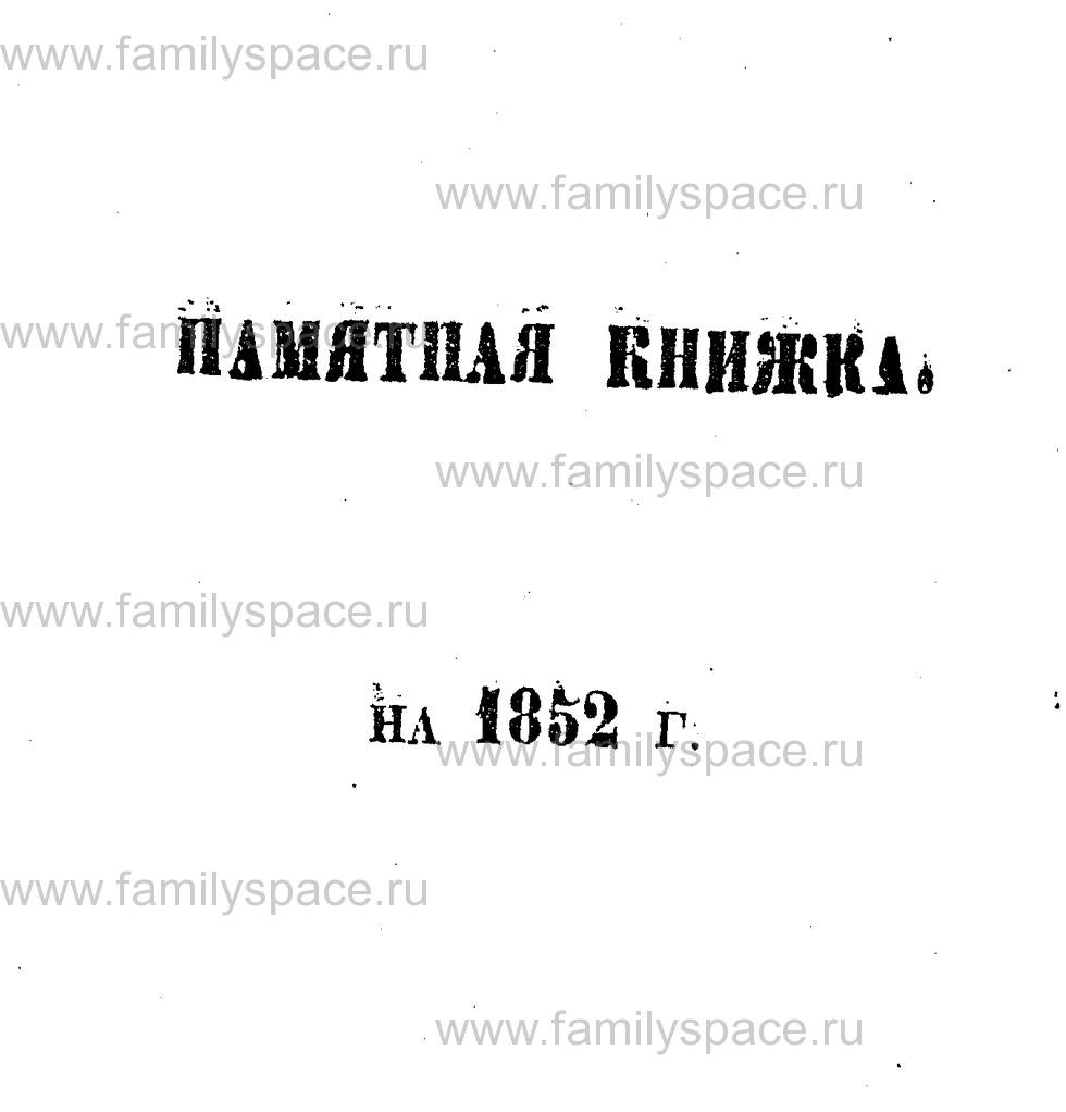 Поиск по фамилии - Памятная книжка Калужской губернии на 1852 г, страница 1