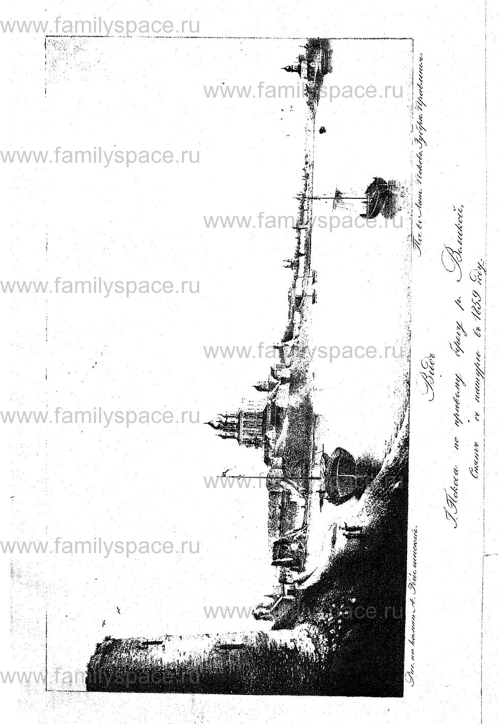 Поиск по фамилии - Адрес-календарь Псковской губернии на 1860 г, страница 1