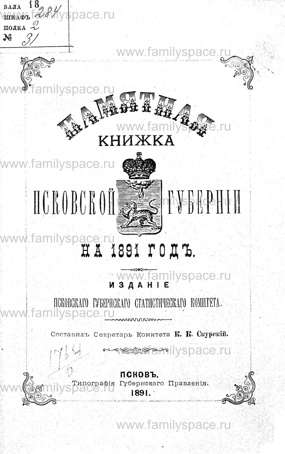 Поиск по фамилии - Памятная книжка Псковской губернии на 1891 г, страница 1