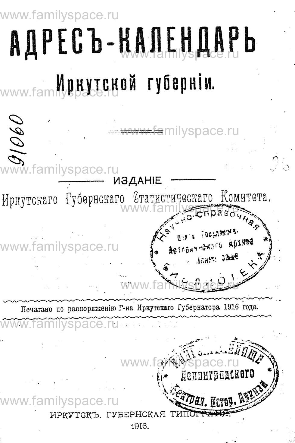 Поиск по фамилии - Адрес-календарь Иркутской губернии на 1916 г, страница 1