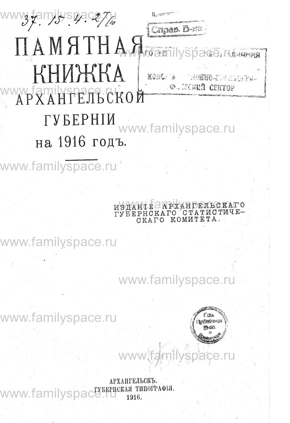 Поиск по фамилии - Памятная книжка Архангельской губернии на 1916 г, страница 1