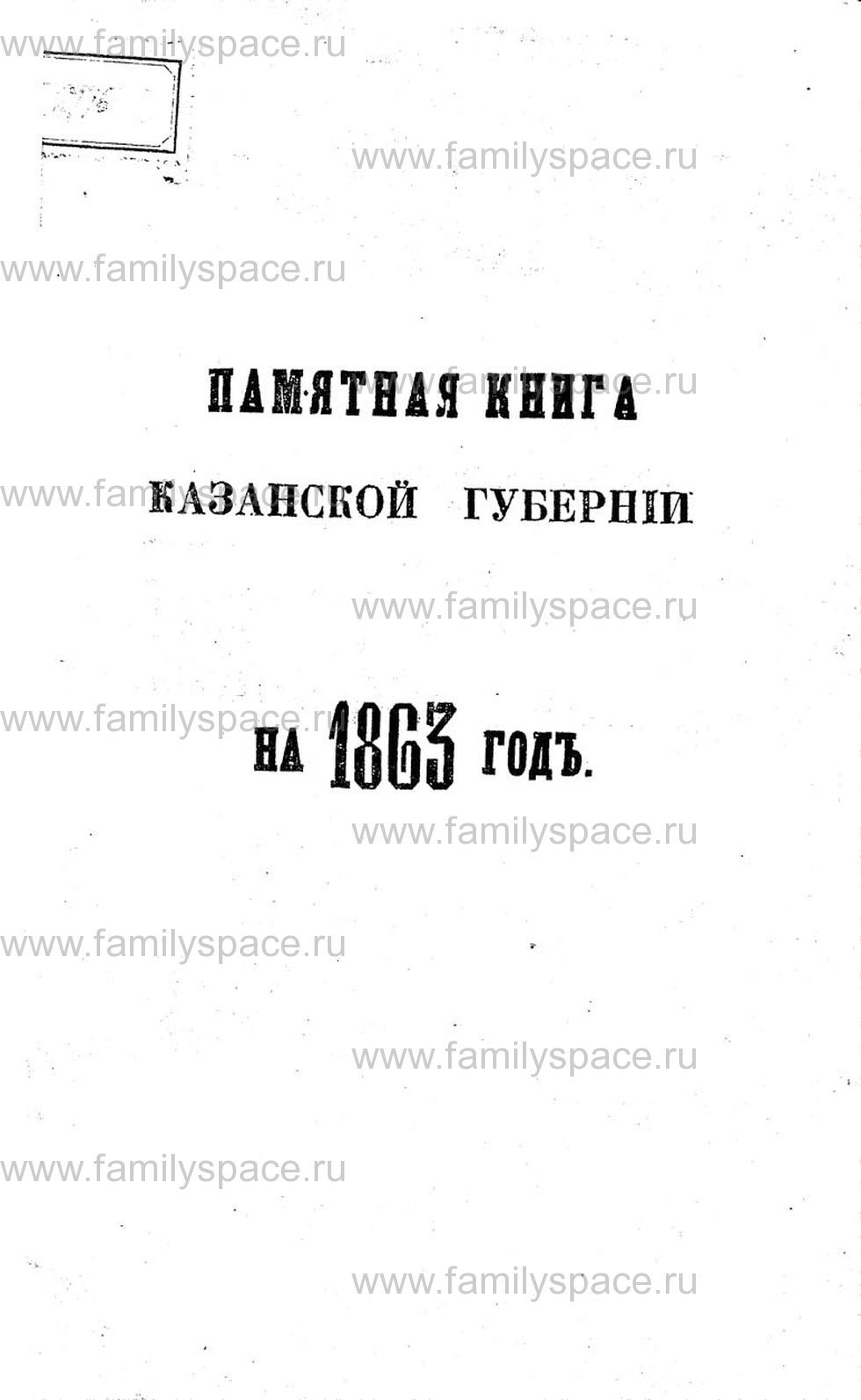 Поиск по фамилии - Памятная книжка Казанской губернии на 1863 гг., страница 1