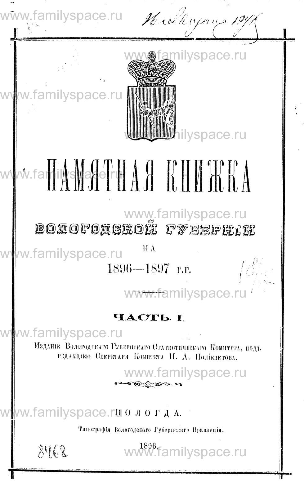Поиск по фамилии - Памятная книжка Вологодской губернии на 1896-1897 гг, часть 1, страница 1