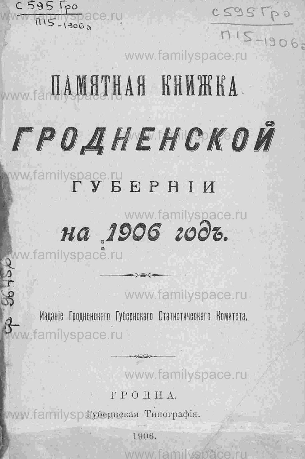 Поиск по фамилии - Памятная книжка Гродненской губернии на 1906 г, страница 5