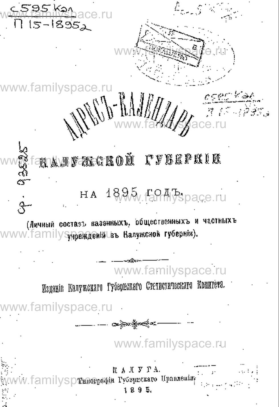 Поиск по фамилии - Адрес-календарь Калужской губернии на 1895 г, страница 1
