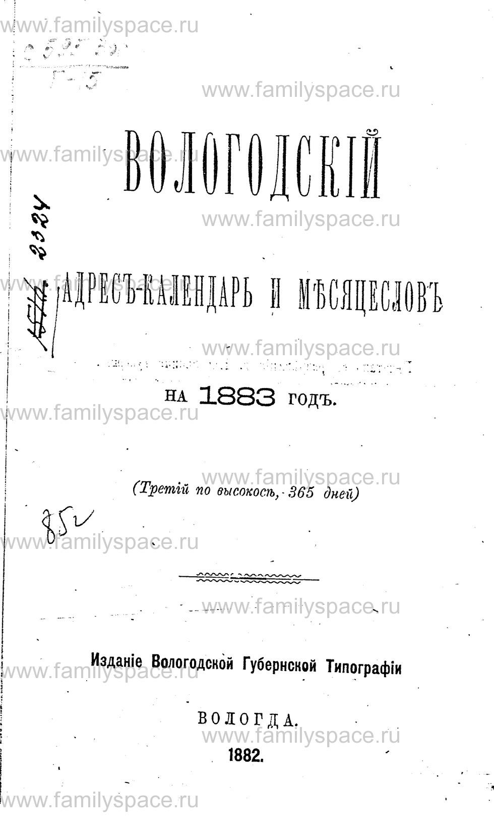 Поиск по фамилии - Вологодский адрес-календарь и месяцеслов на 1883 г, страница 1