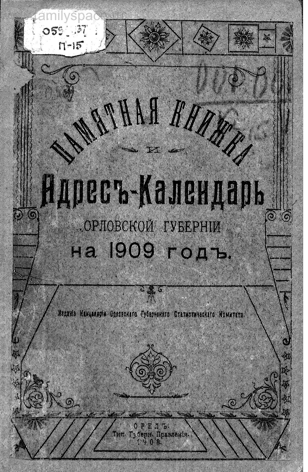 Поиск по фамилии - Памятная книжка и адрес-календарь Орловской губернии на 1909 г, страница 1