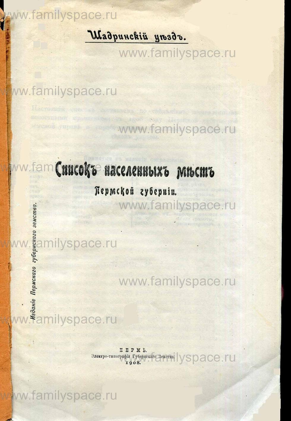Поиск по фамилии - Список населенных мест Пермской губернии Шадринский уезд 1908 г, страница 1