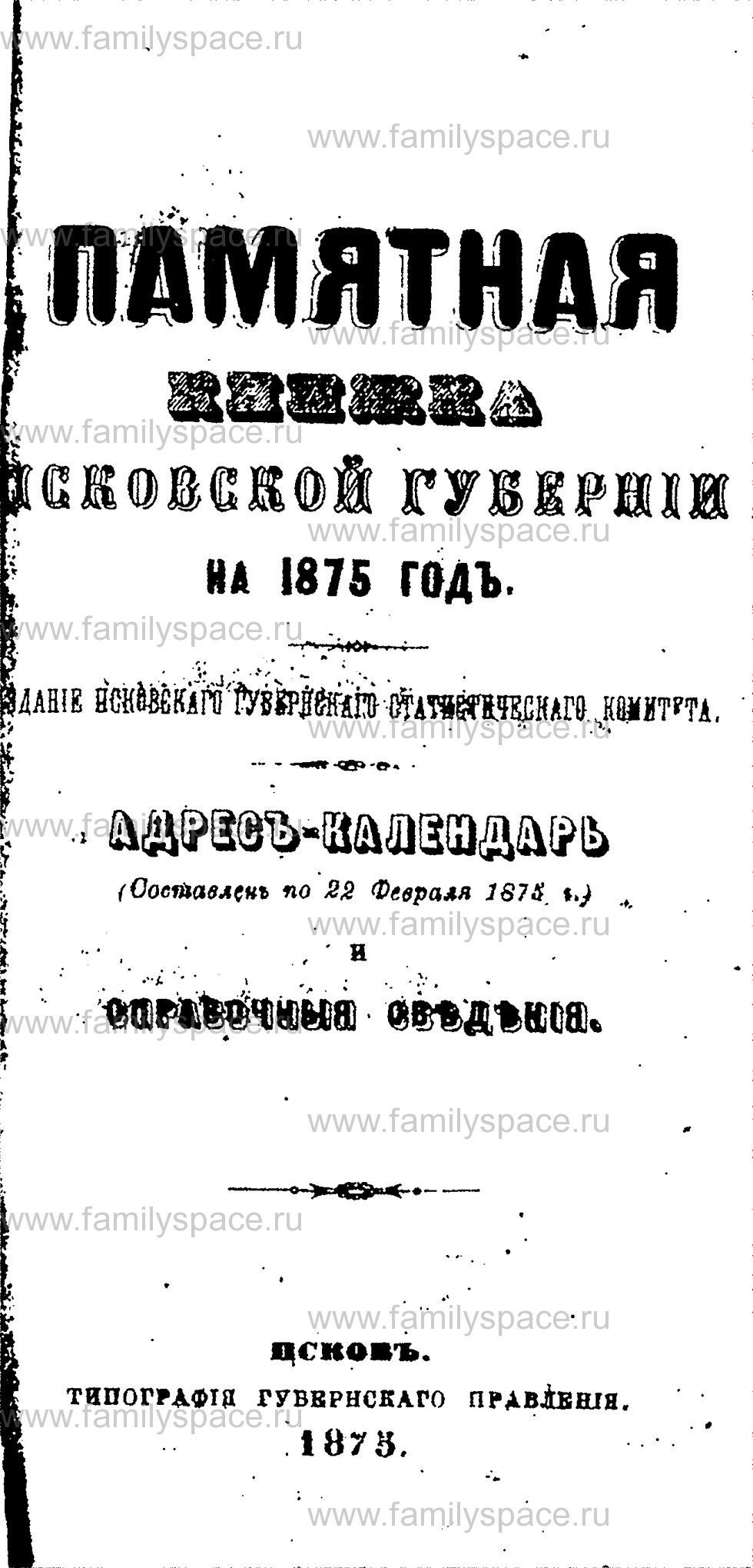Поиск по фамилии - Памятная книжка Псковской губернии на 1875 г, страница 1