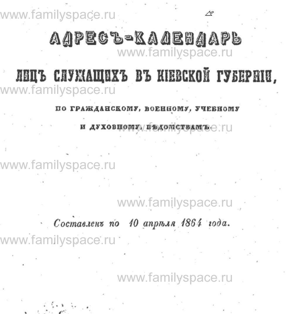 Поиск по фамилии - Адрес-календарь Киевской губернии на 1864 год, страница 3