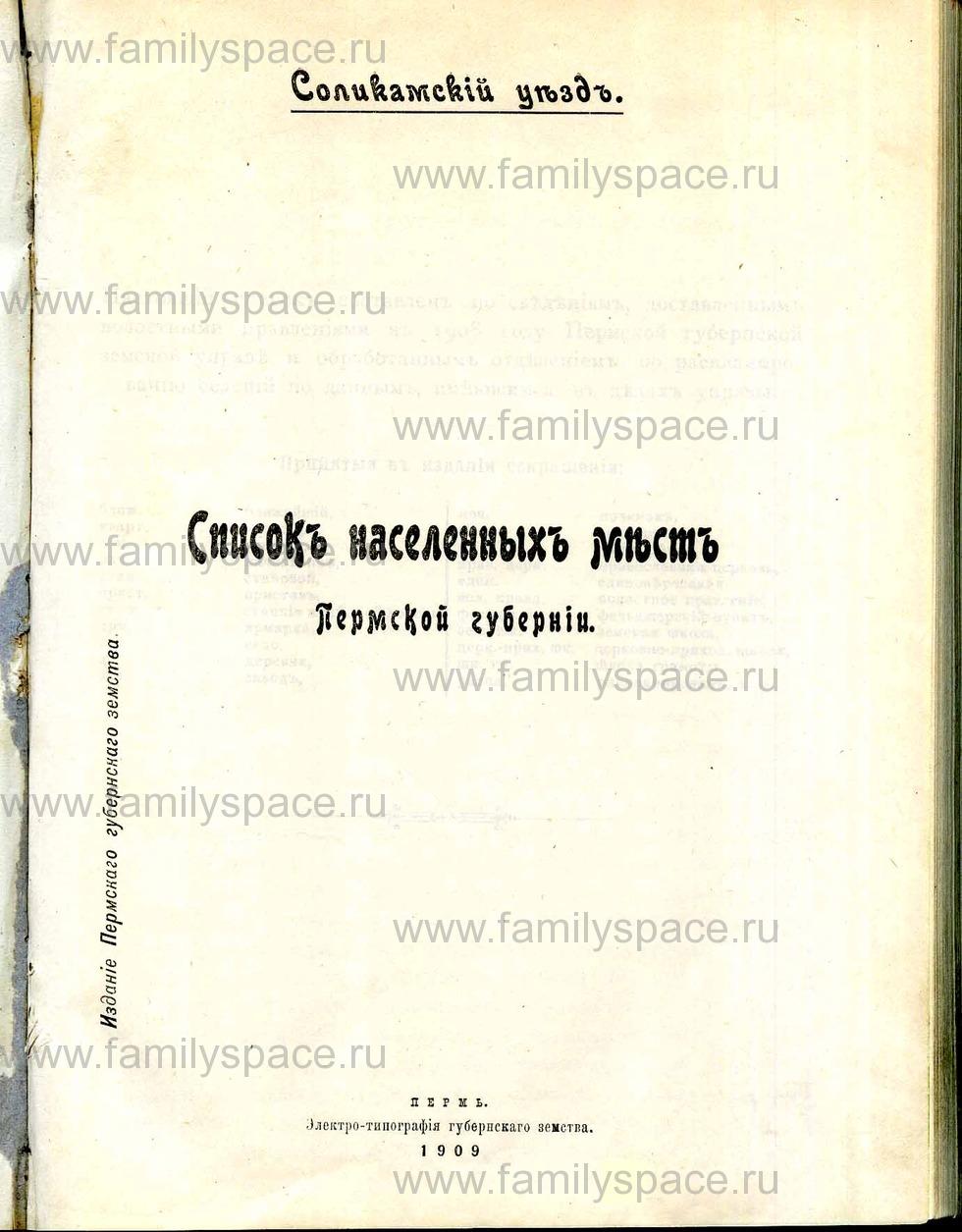 Поиск по фамилии - Список населенных мест Пермской губернии Соликамский уезд 1909 г, страница 1