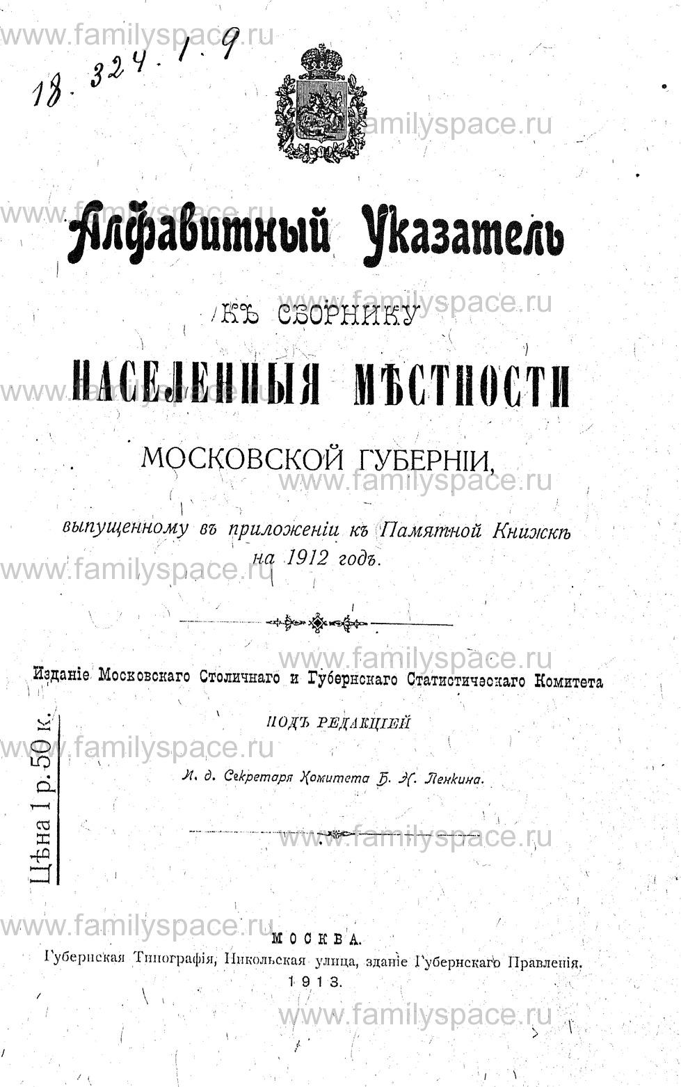 Поиск по фамилии - Алфавитный указатель к сборнику населенной местности Московской губернии, приложение на 1912 г, страница 1